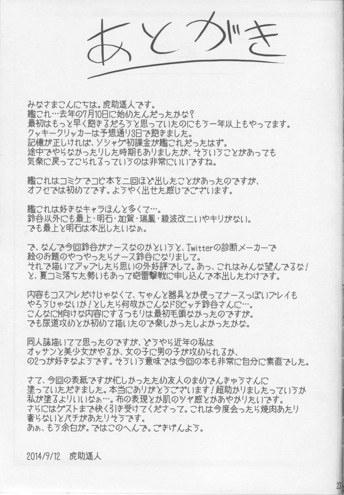 Nurse Suzuya ni Shibori torareru Hon 21