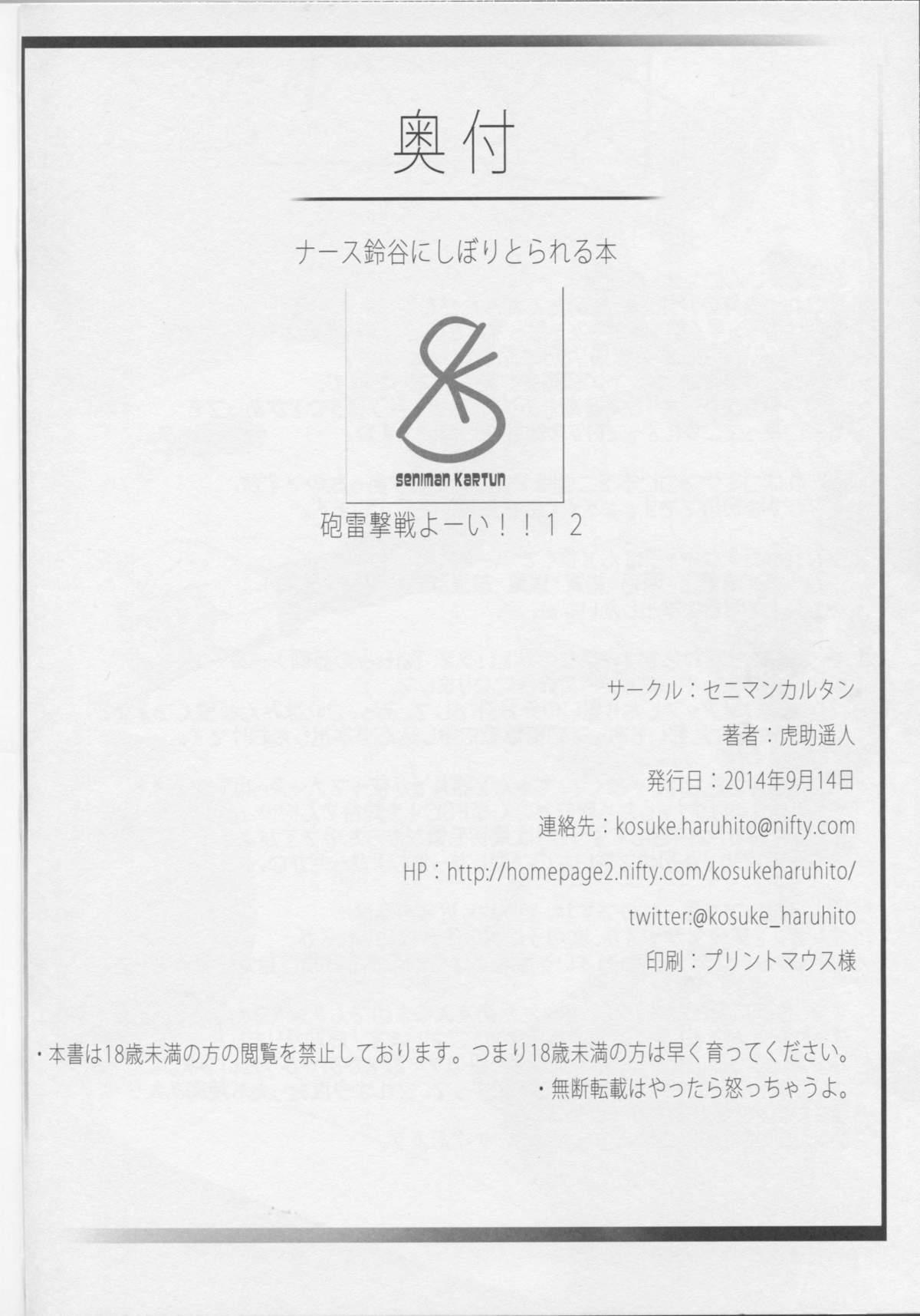 Nurse Suzuya ni Shibori torareru Hon 22