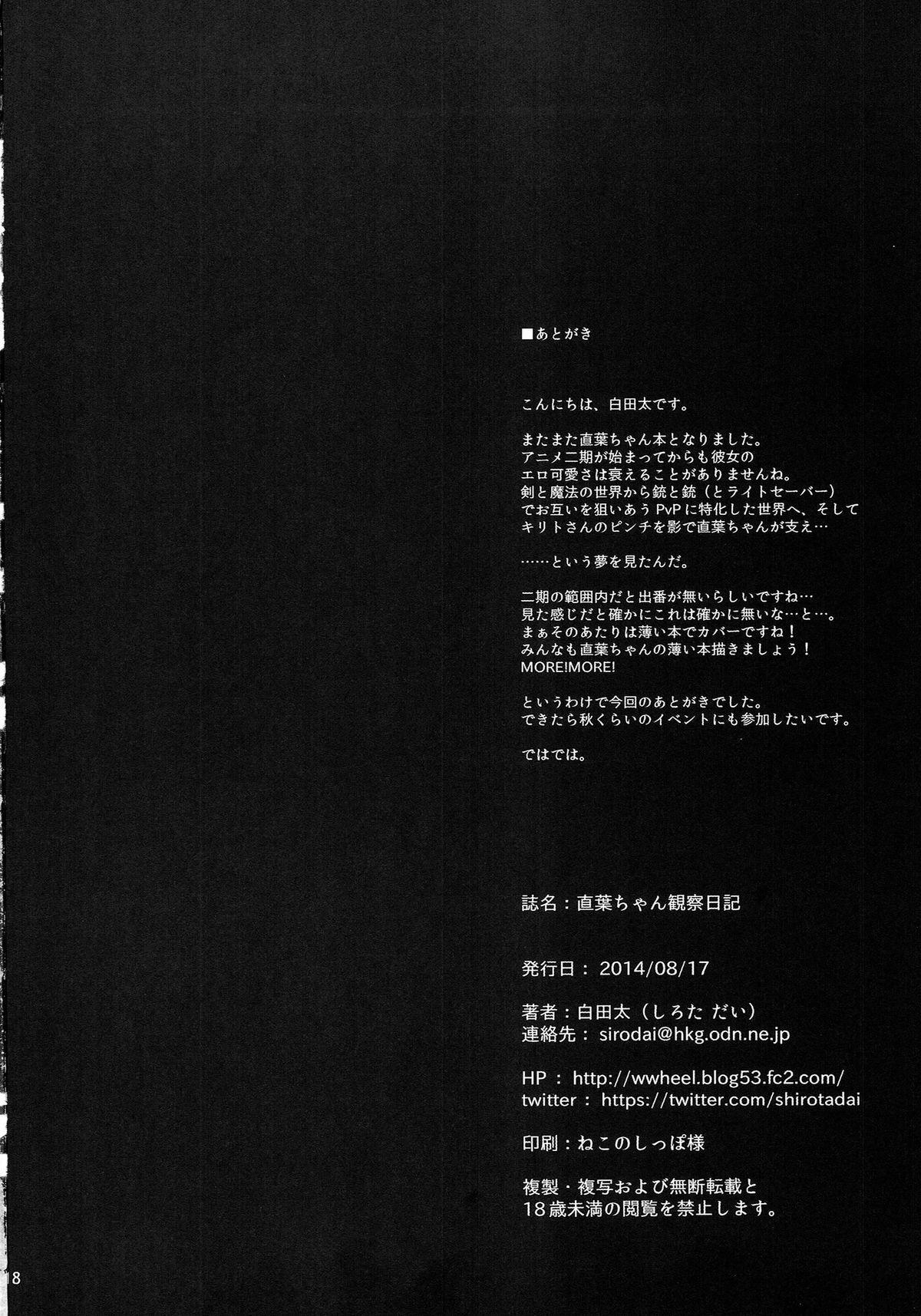 Suguha-chan Kansatsu Nikki 19