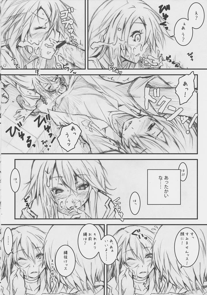 [Nilitsu Haihan (Nilitsu)] Ookami-san Ookami-san ni Naru (Ookami-san to Shichinin no Nakama-tachi) 9