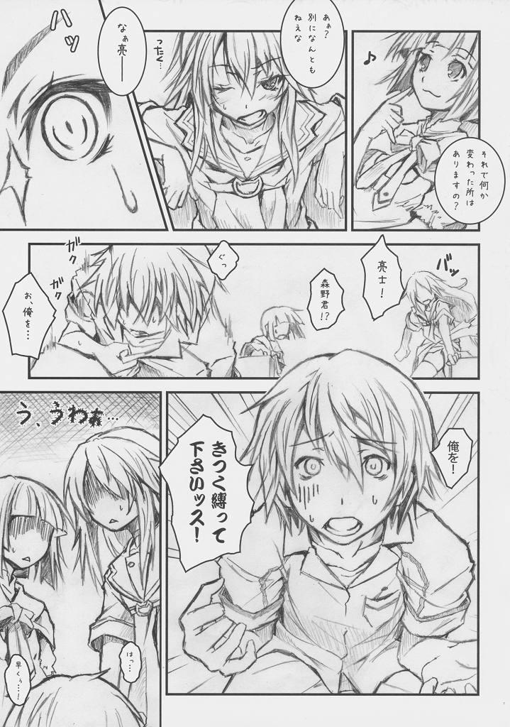 [Nilitsu Haihan (Nilitsu)] Ookami-san Ookami-san ni Naru (Ookami-san to Shichinin no Nakama-tachi) 2