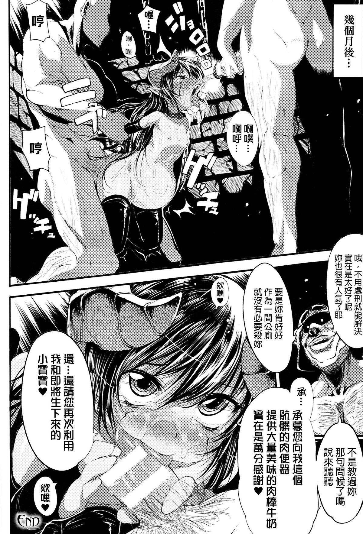 Onibana Muzan 113