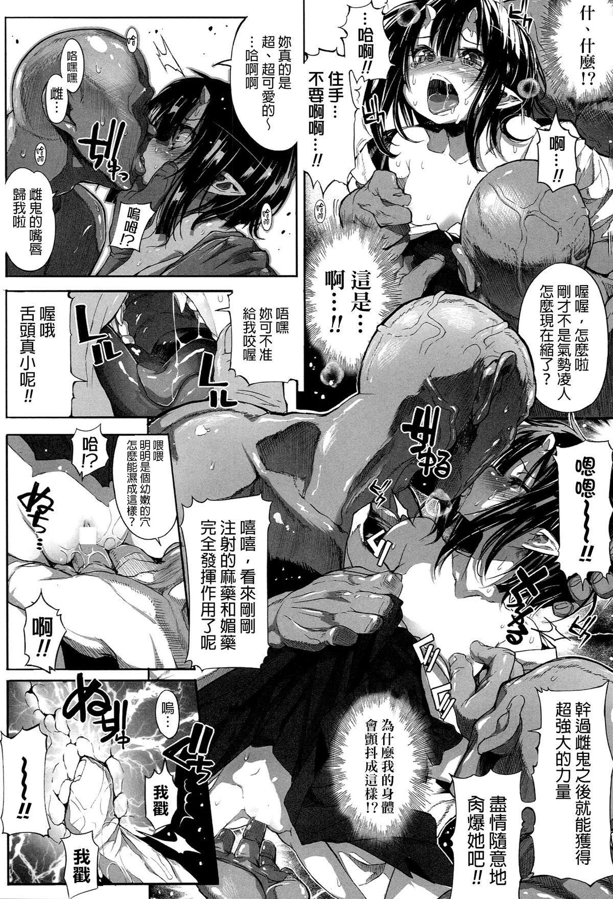 Onibana Muzan 11