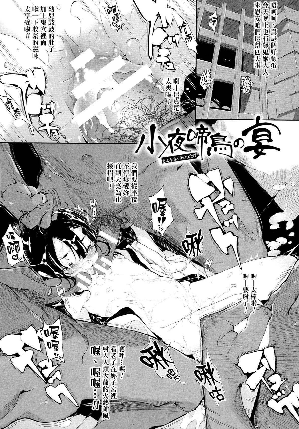 Onibana Muzan 178