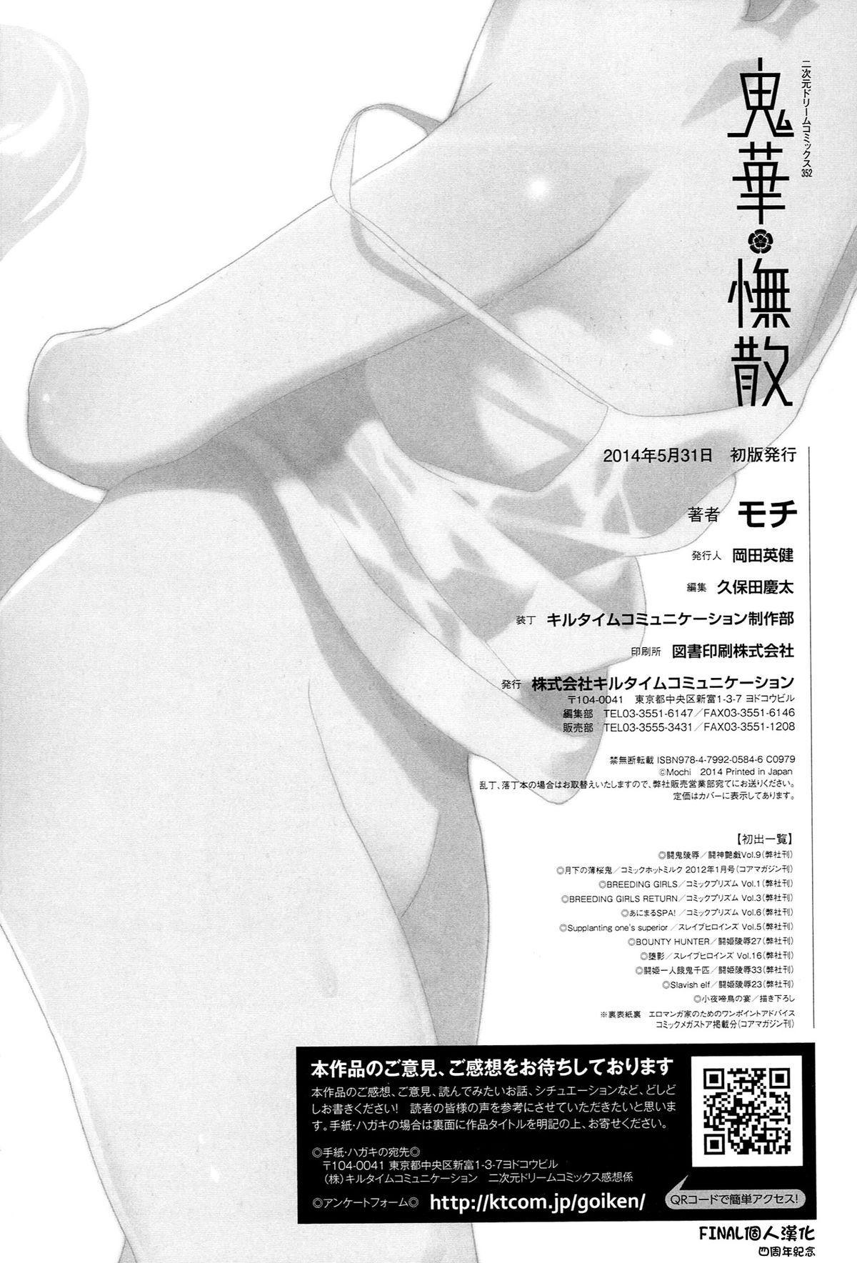 Onibana Muzan 195