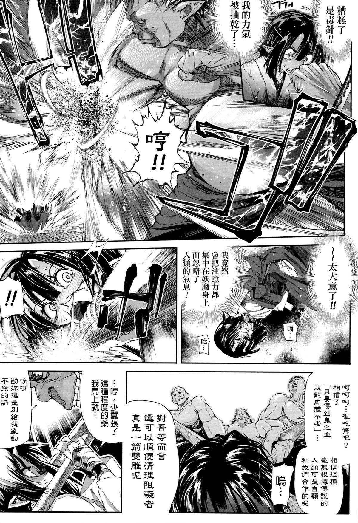 Onibana Muzan 8