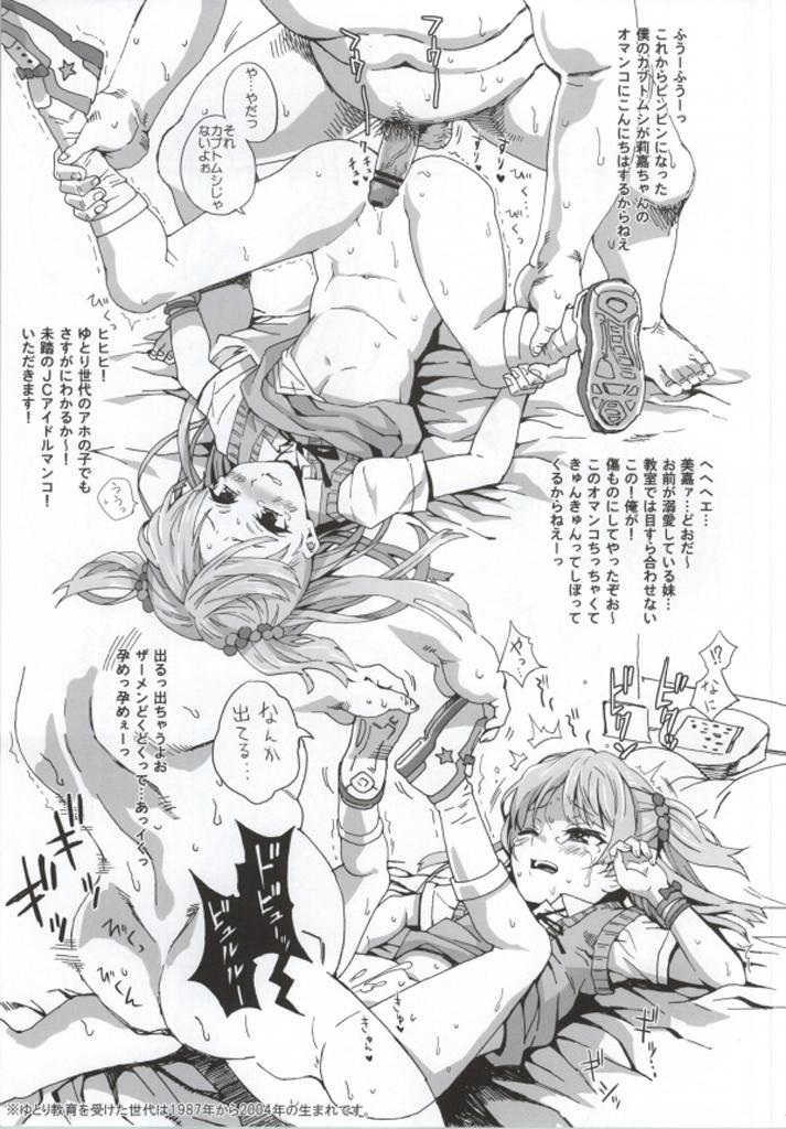 [Nankotsu Age Rice (kyo1)] CINDERELLA GIRLS TRASH BOX -Hakidame- :1.11 (THE IDOLM@STER CINDERELLA GIRLS) 11