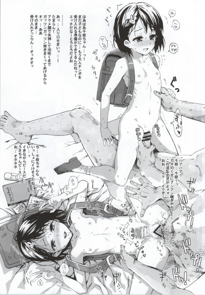[Nankotsu Age Rice (kyo1)] CINDERELLA GIRLS TRASH BOX -Hakidame- :1.11 (THE IDOLM@STER CINDERELLA GIRLS) 15