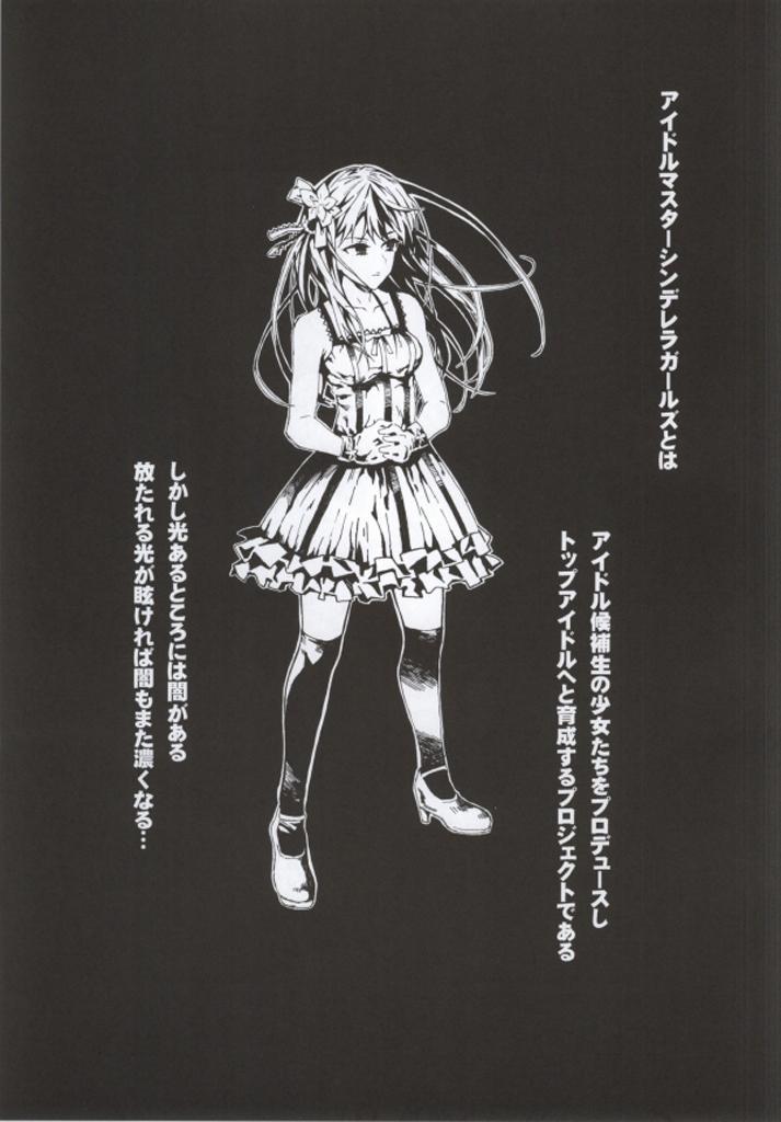 [Nankotsu Age Rice (kyo1)] CINDERELLA GIRLS TRASH BOX -Hakidame- :1.11 (THE IDOLM@STER CINDERELLA GIRLS) 1