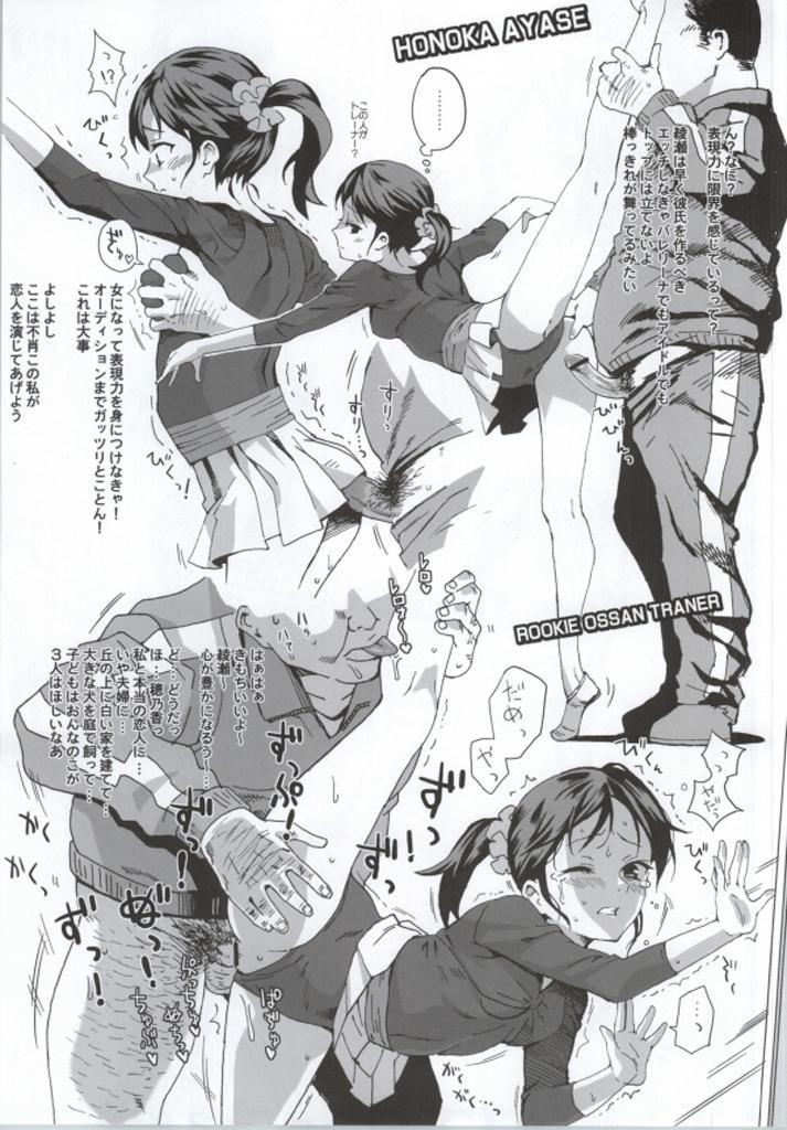 [Nankotsu Age Rice (kyo1)] CINDERELLA GIRLS TRASH BOX -Hakidame- :1.11 (THE IDOLM@STER CINDERELLA GIRLS) 23