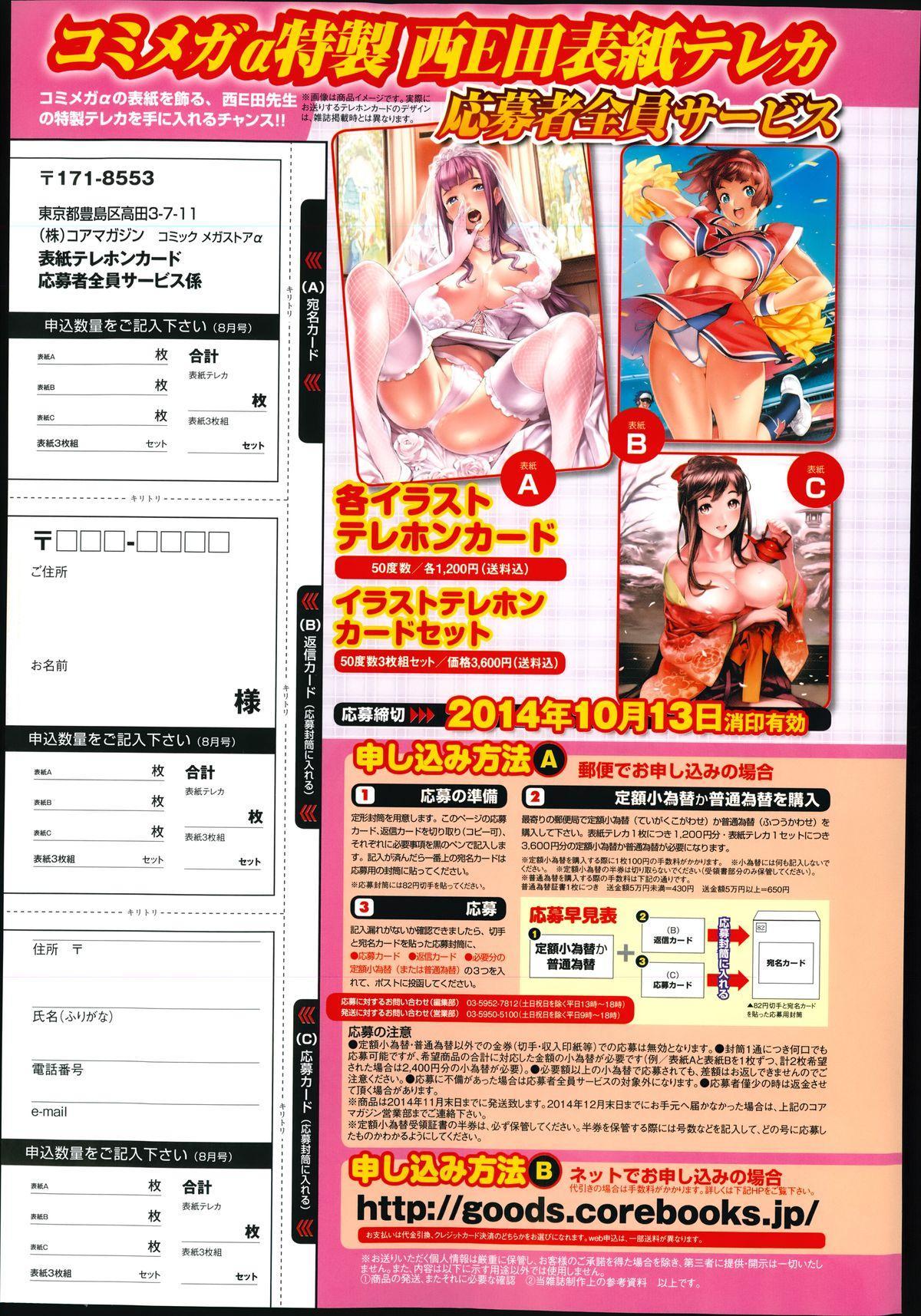 COMIC Megastore Alpha 2014-10 248