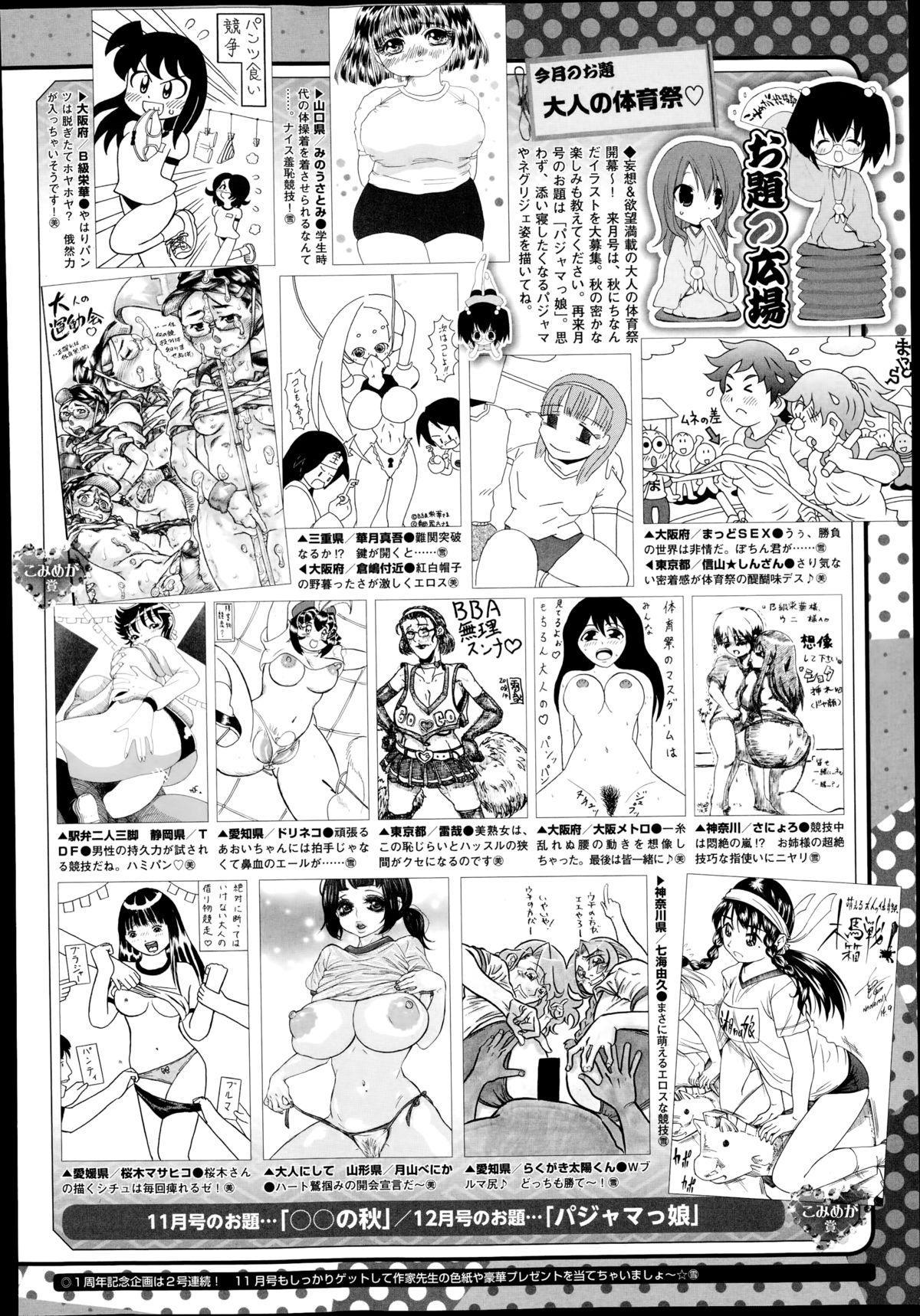 COMIC Megastore Alpha 2014-10 499
