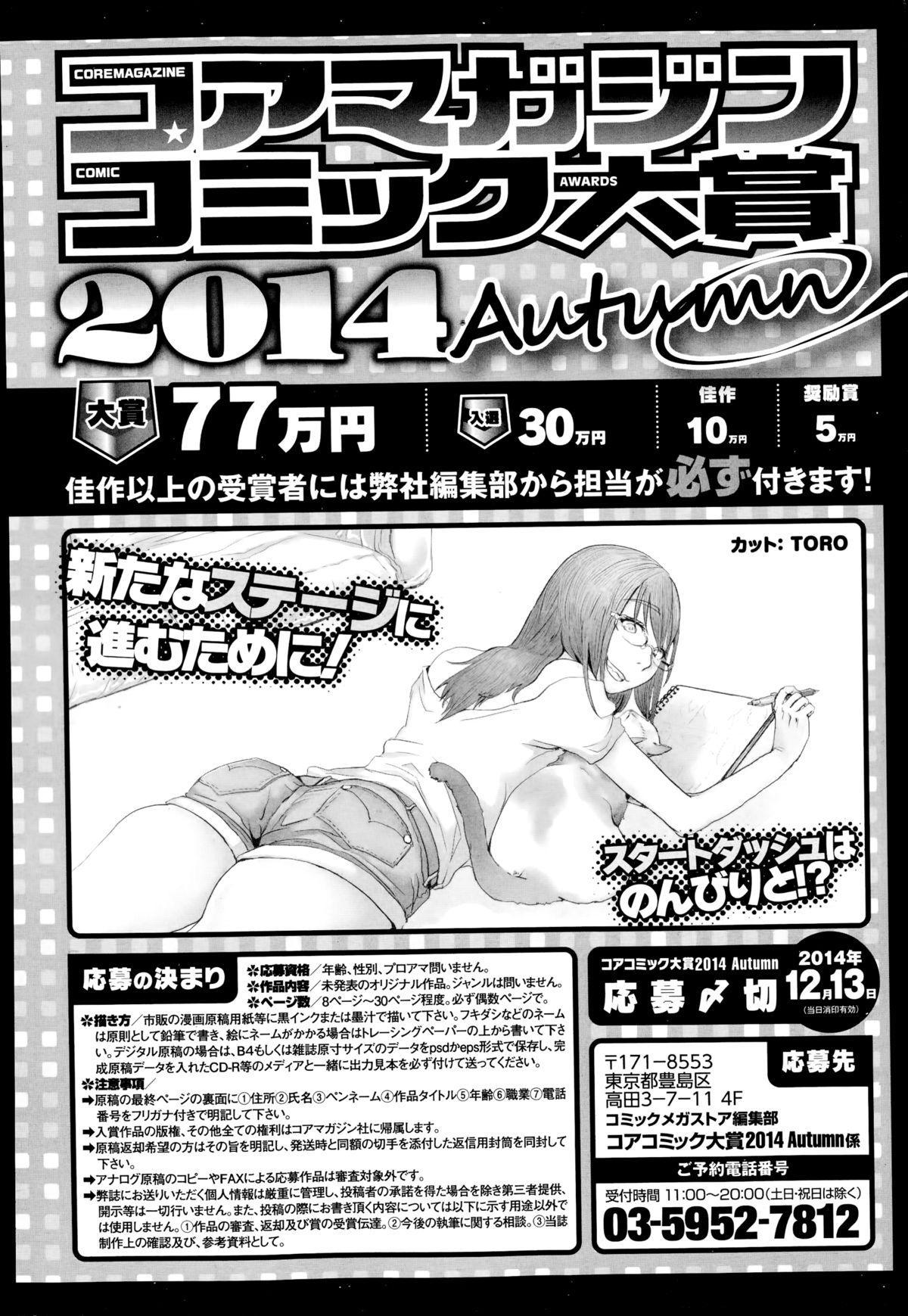 COMIC Megastore Alpha 2014-10 503