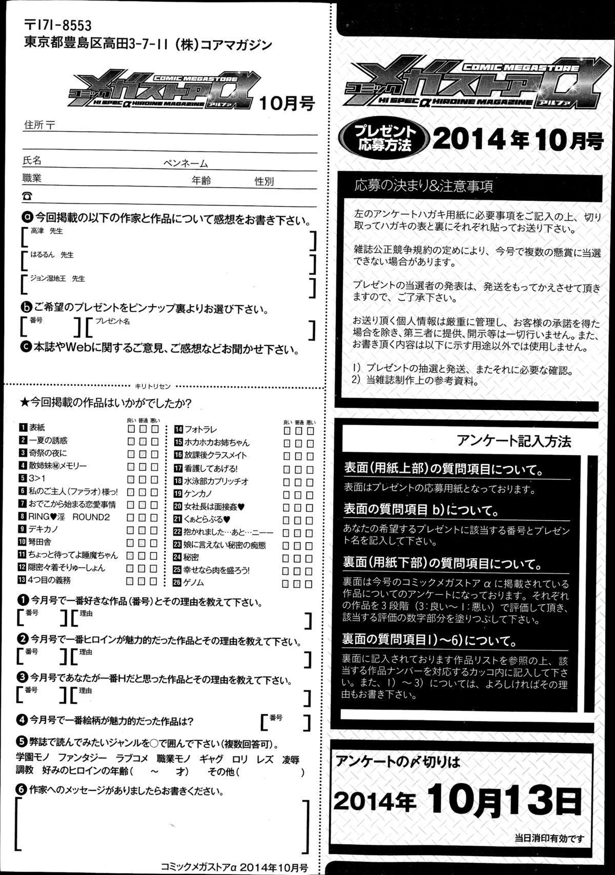COMIC Megastore Alpha 2014-10 506