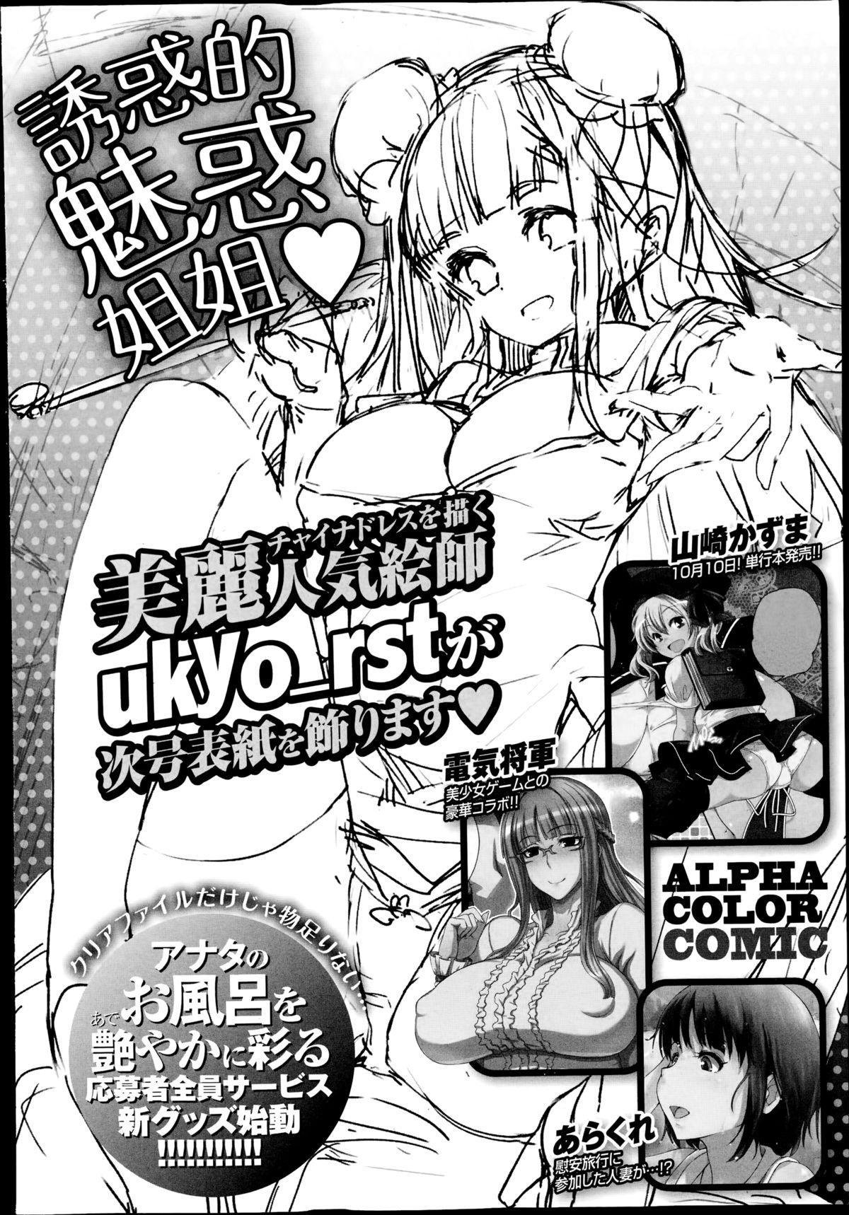 COMIC Megastore Alpha 2014-10 511