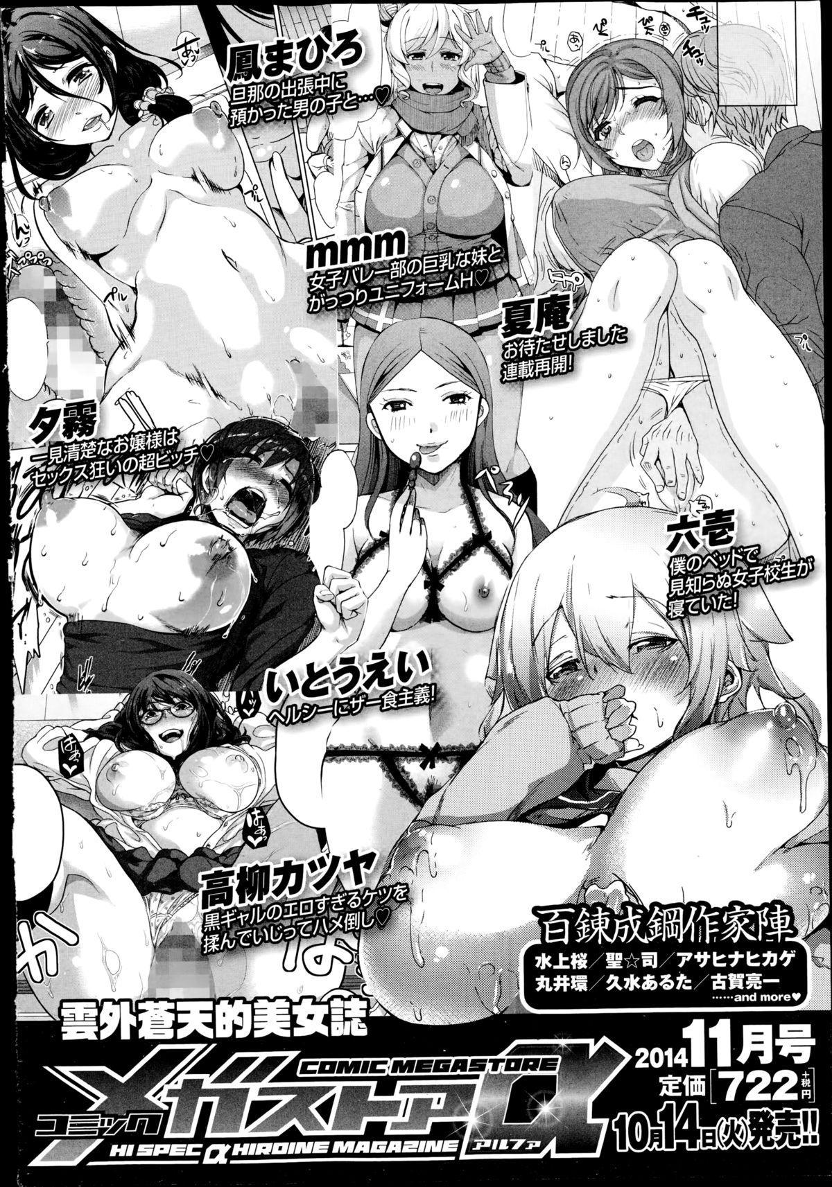 COMIC Megastore Alpha 2014-10 513