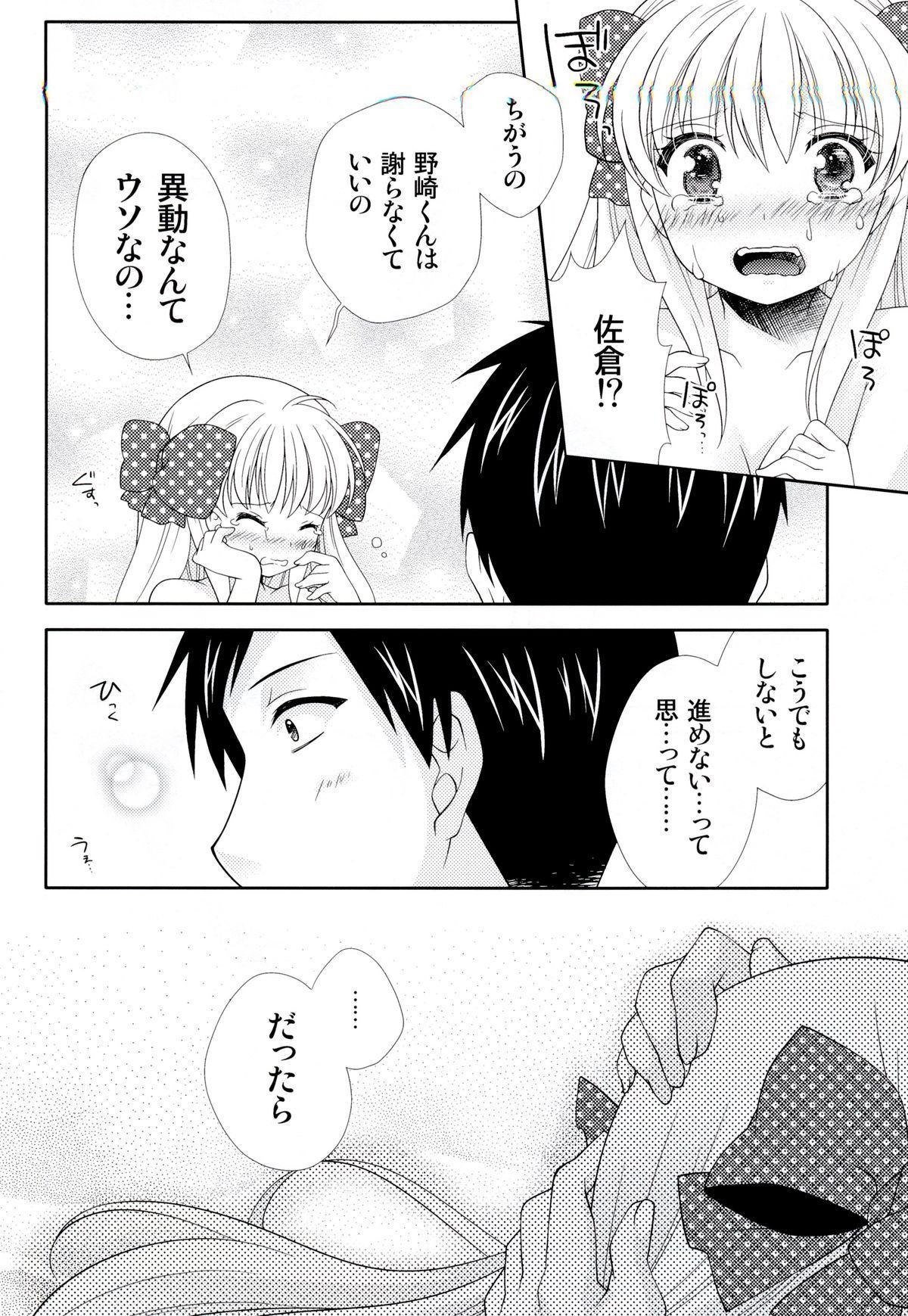 Nozaki-kun, Watashi ni Tetsudaeru koto, Aru? 21