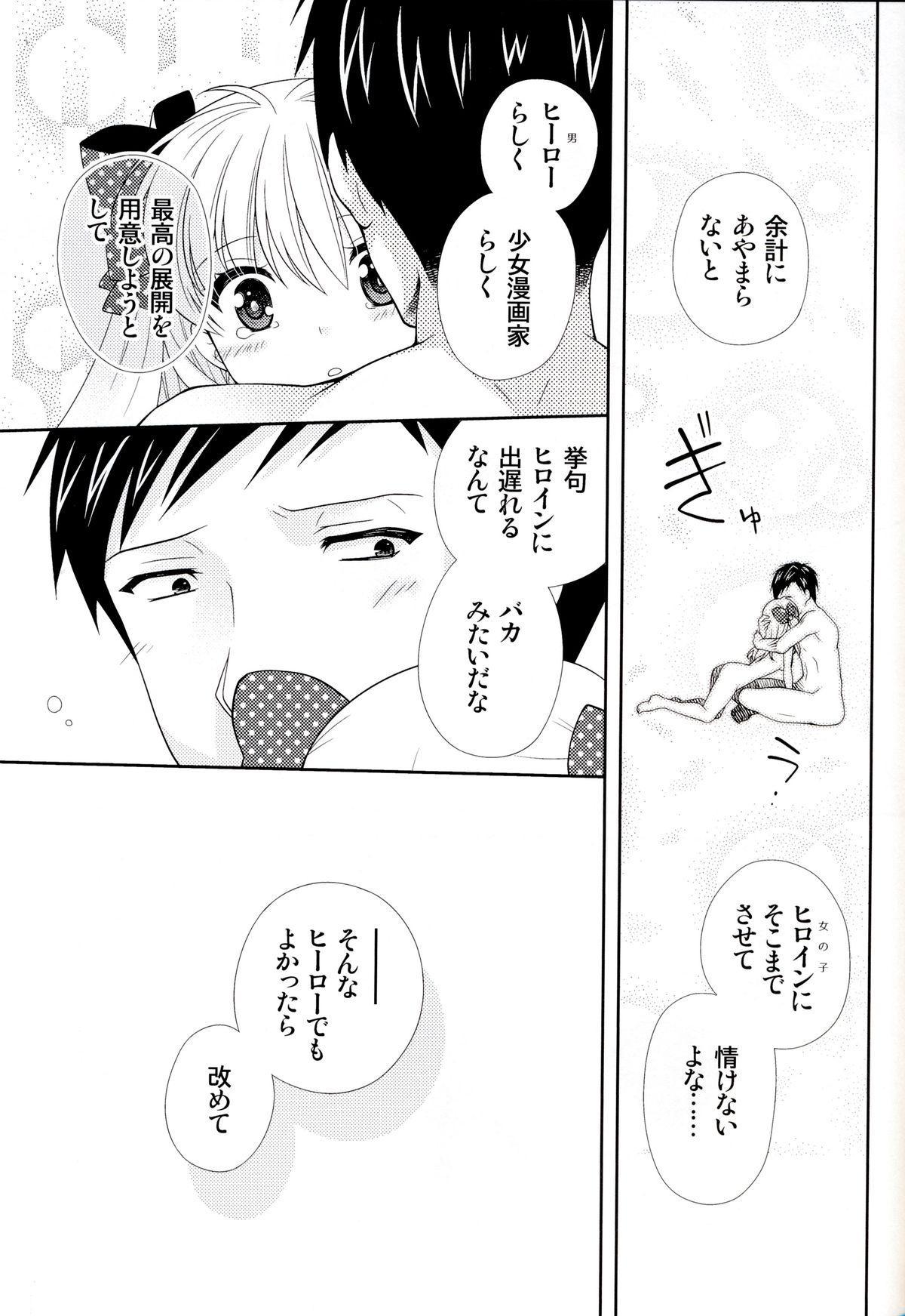 Nozaki-kun, Watashi ni Tetsudaeru koto, Aru? 22