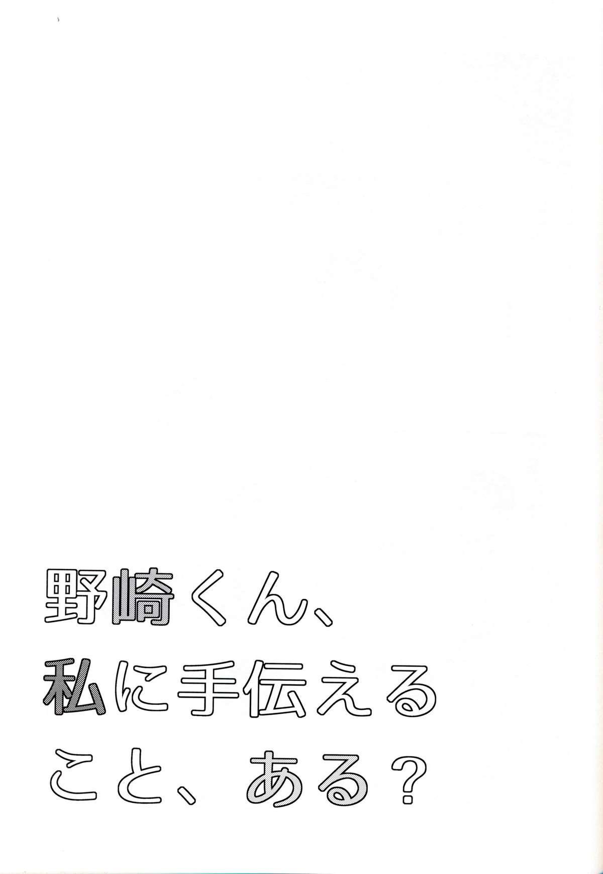 Nozaki-kun, Watashi ni Tetsudaeru koto, Aru? 24