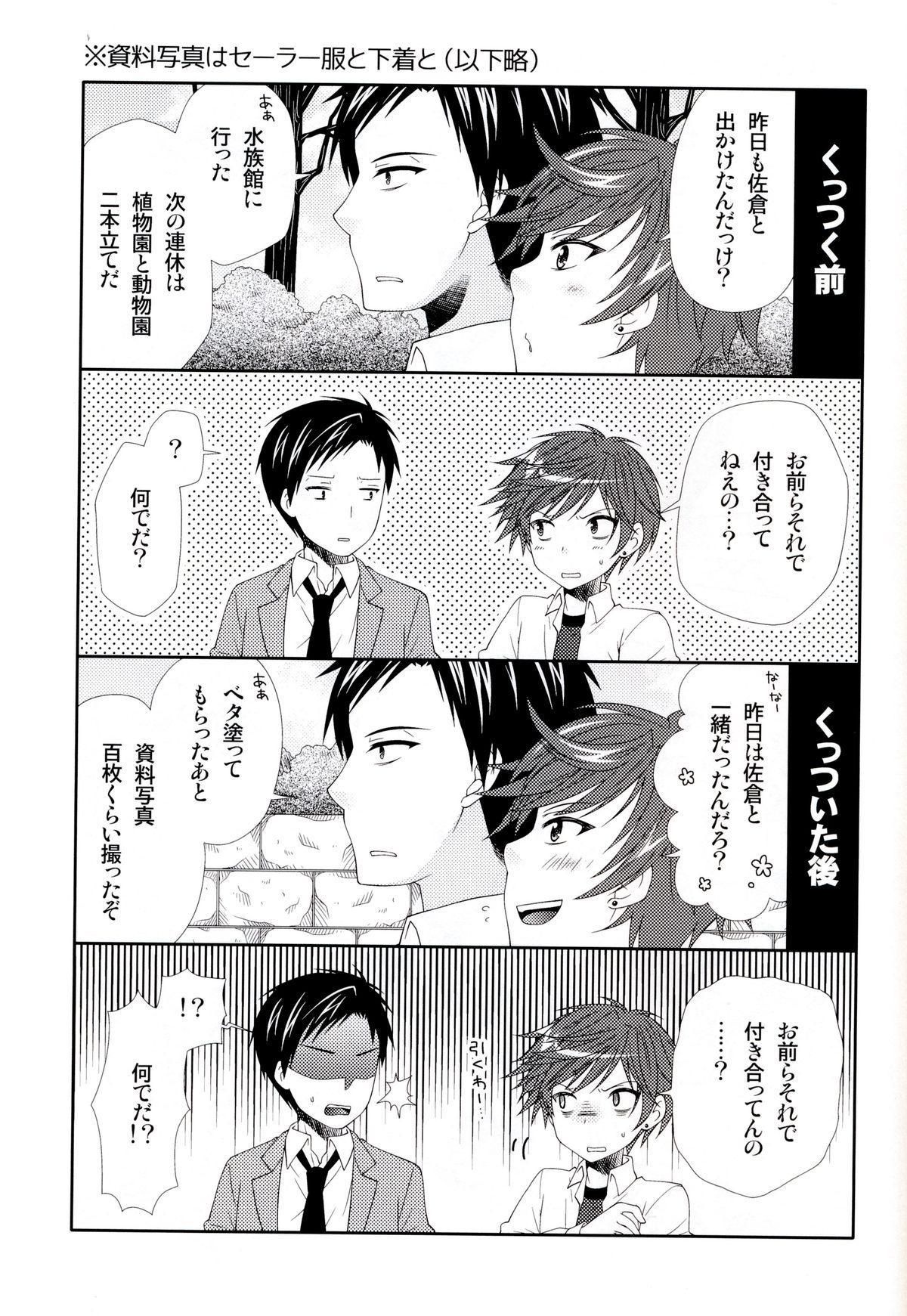 Nozaki-kun, Watashi ni Tetsudaeru koto, Aru? 26