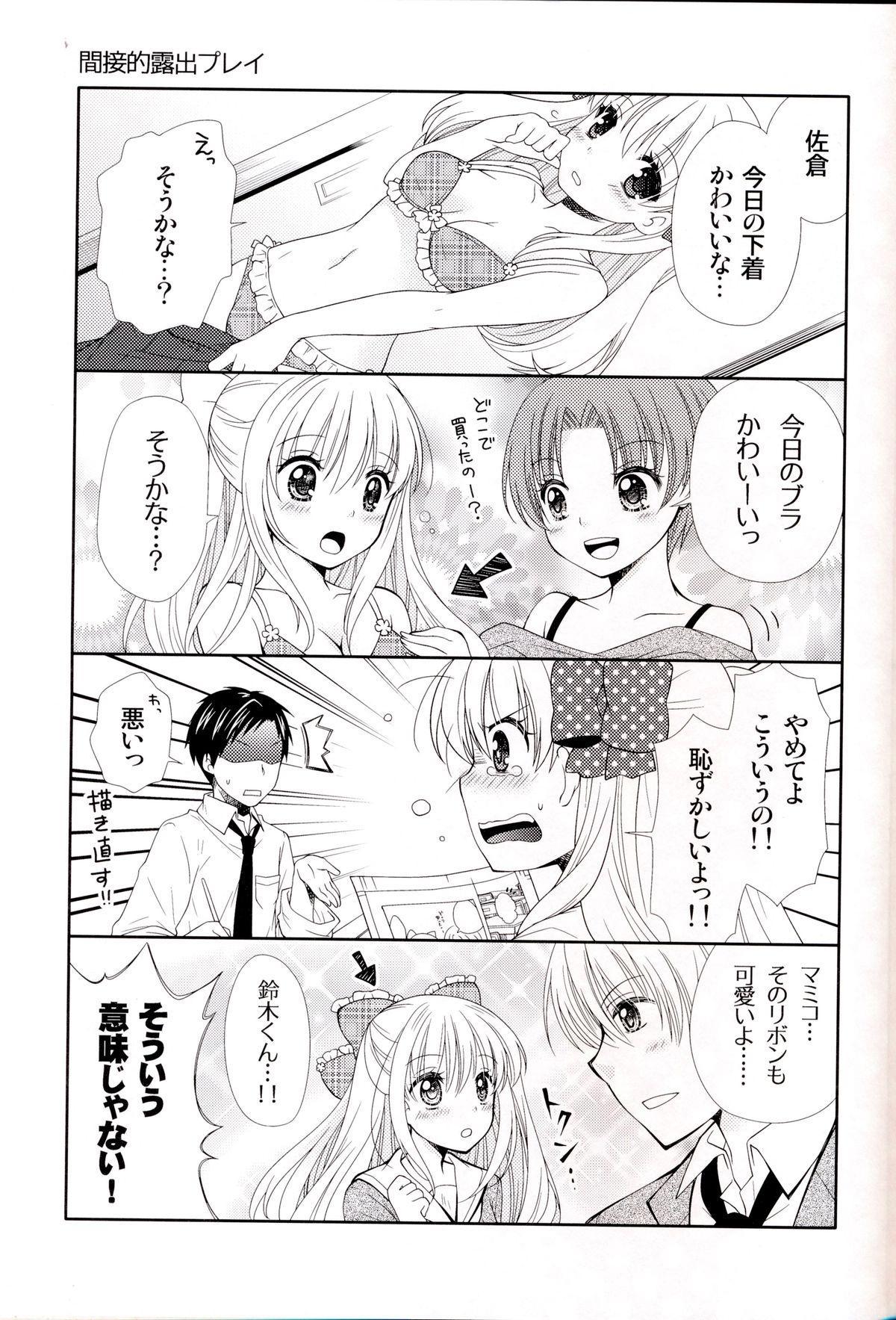 Nozaki-kun, Watashi ni Tetsudaeru koto, Aru? 28