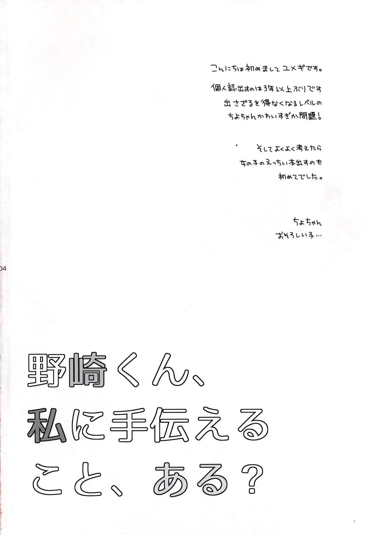 Nozaki-kun, Watashi ni Tetsudaeru koto, Aru? 3