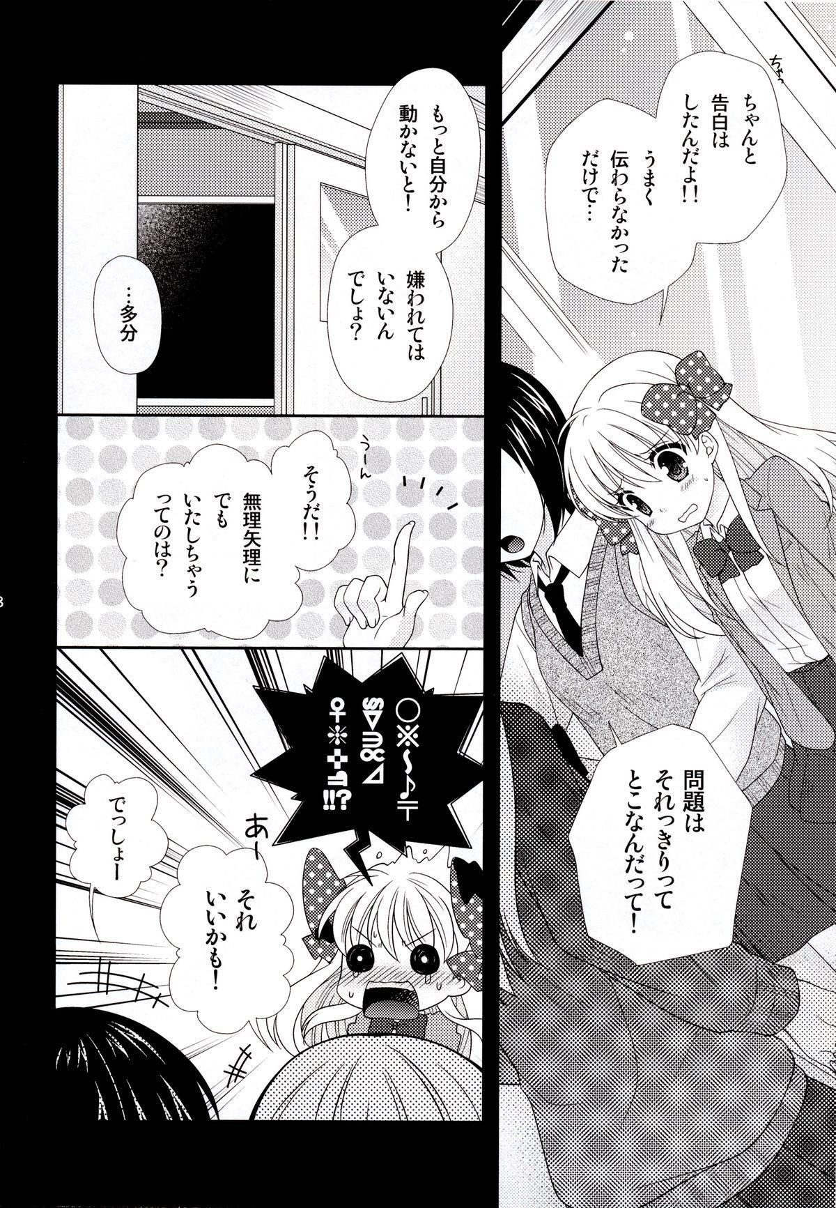 Nozaki-kun, Watashi ni Tetsudaeru koto, Aru? 7