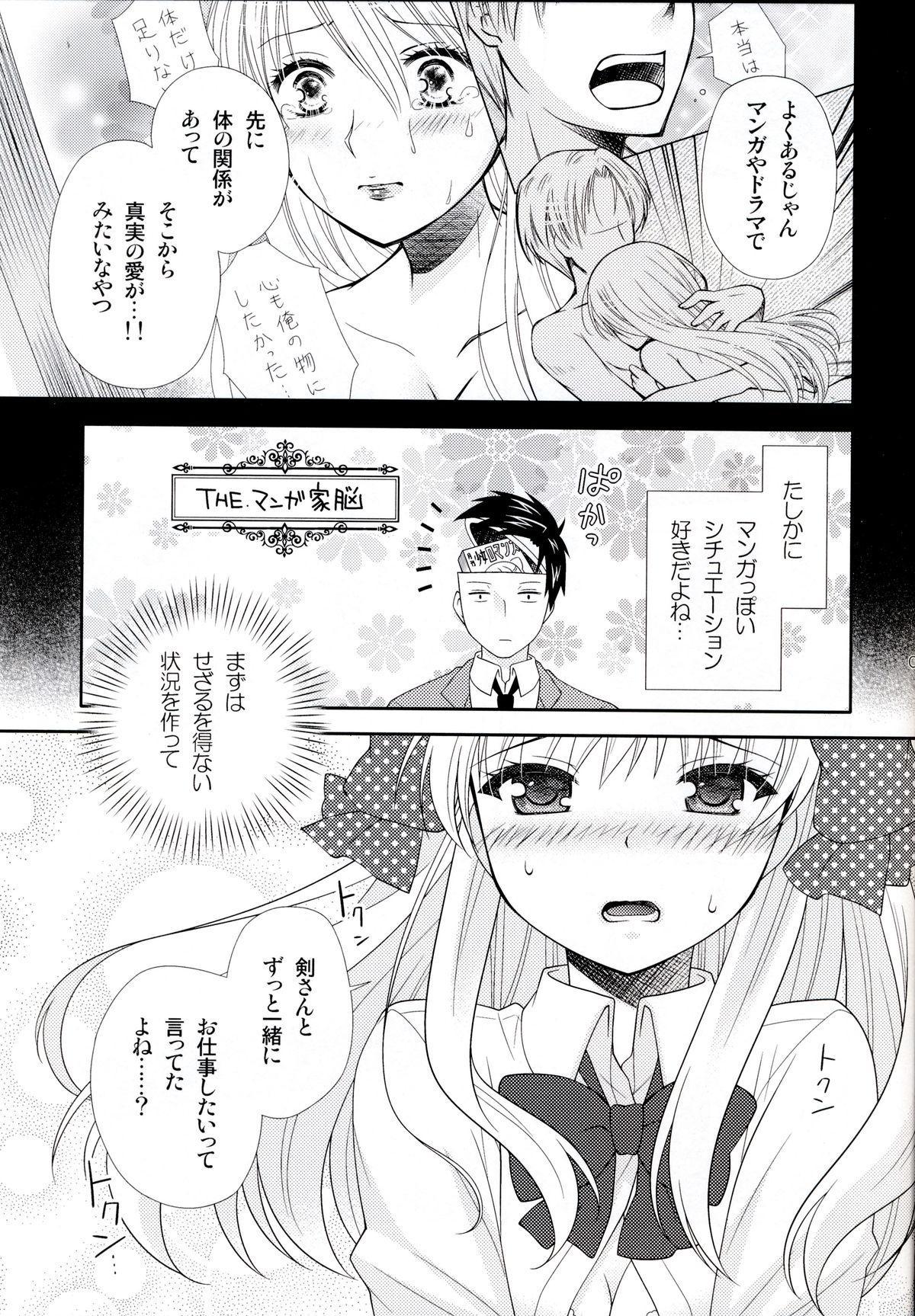 Nozaki-kun, Watashi ni Tetsudaeru koto, Aru? 8