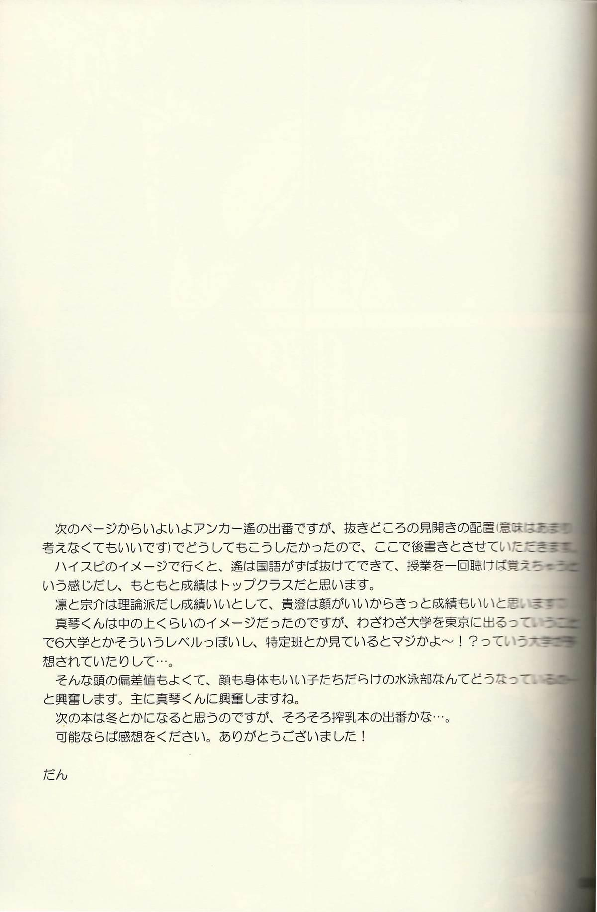 Danshi Hensachi 70 Medley Relay 13