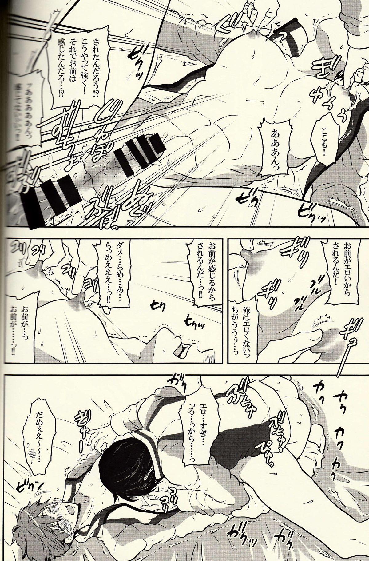 Danshi Hensachi 70 Medley Relay 18
