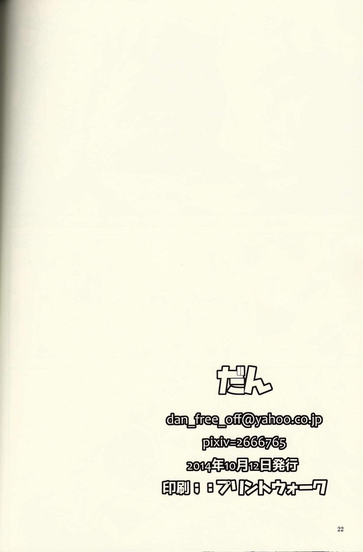 Danshi Hensachi 70 Medley Relay 20