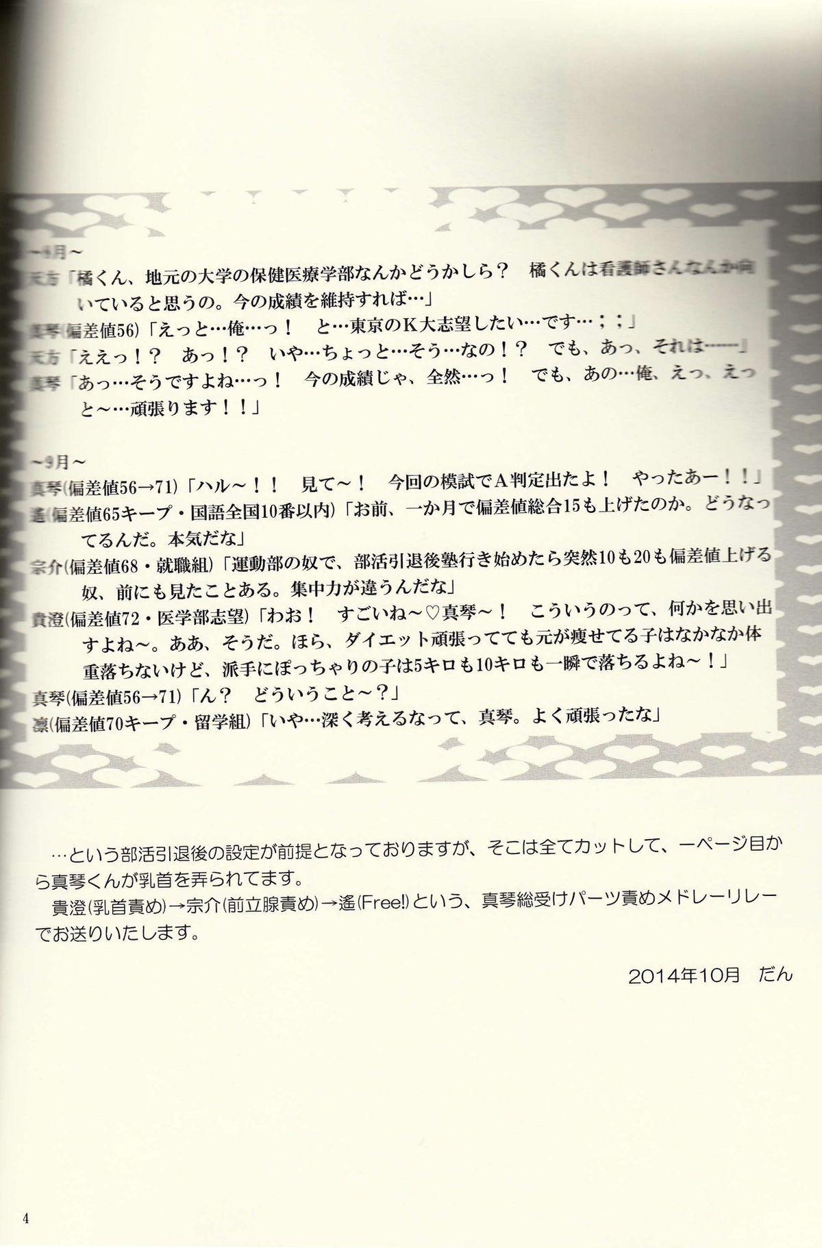 Danshi Hensachi 70 Medley Relay 2