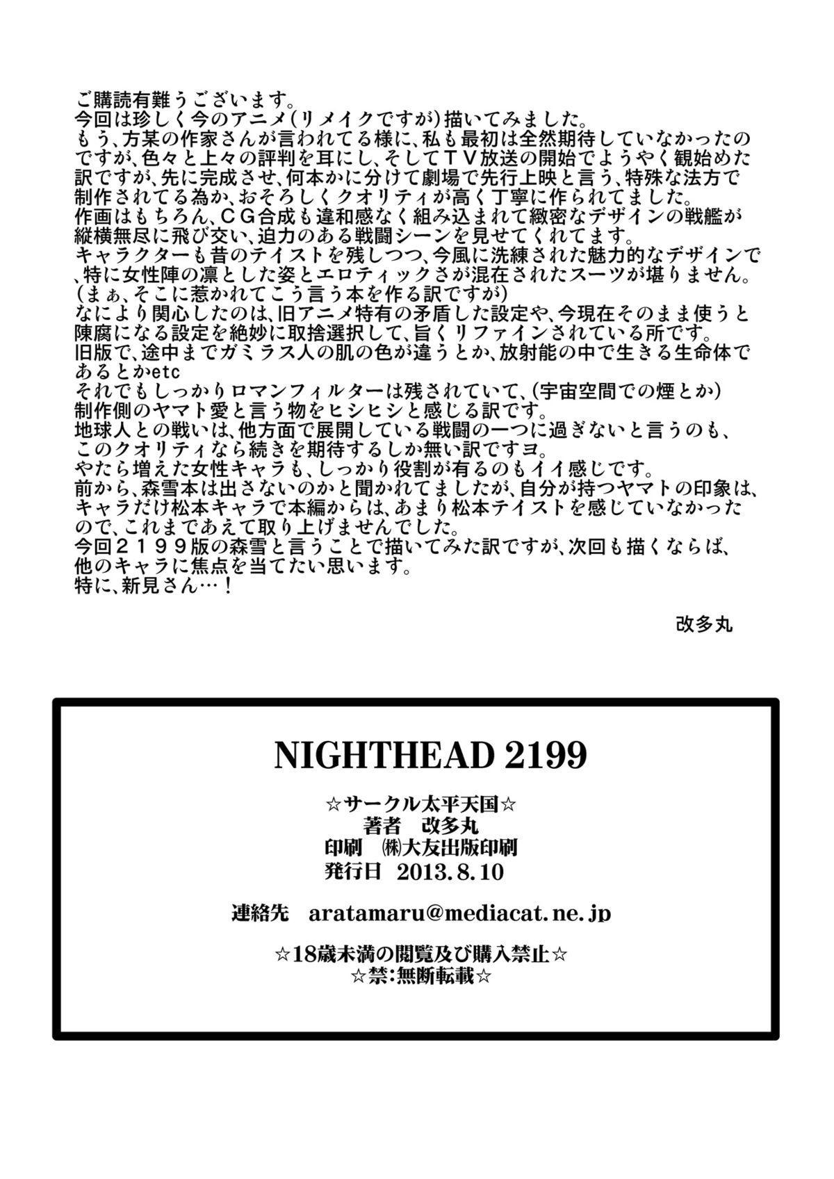 Nighthead 2199 22