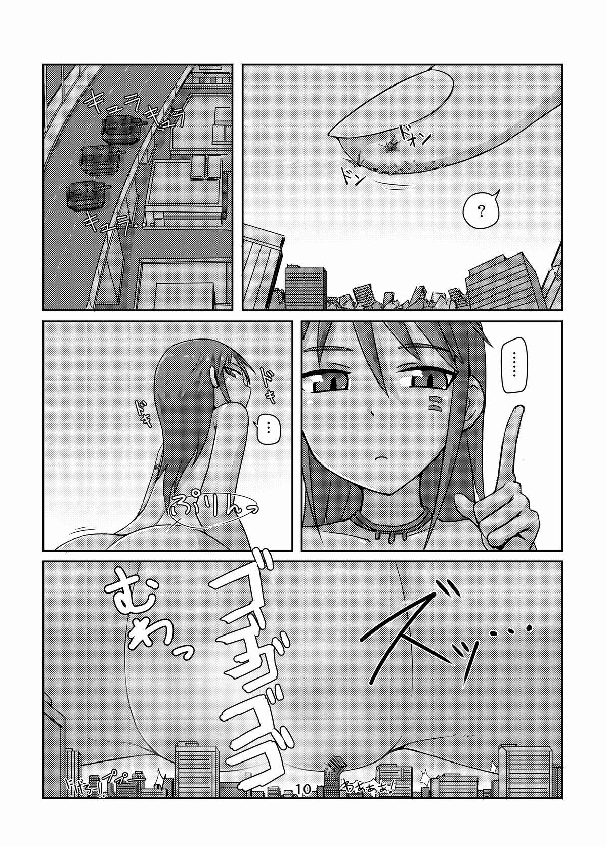 Chou ! Kyodai Musume Chuuihou 9