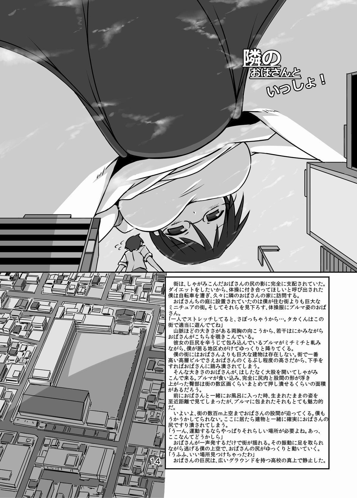 Chou ! Kyodai Musume Chuuihou 13