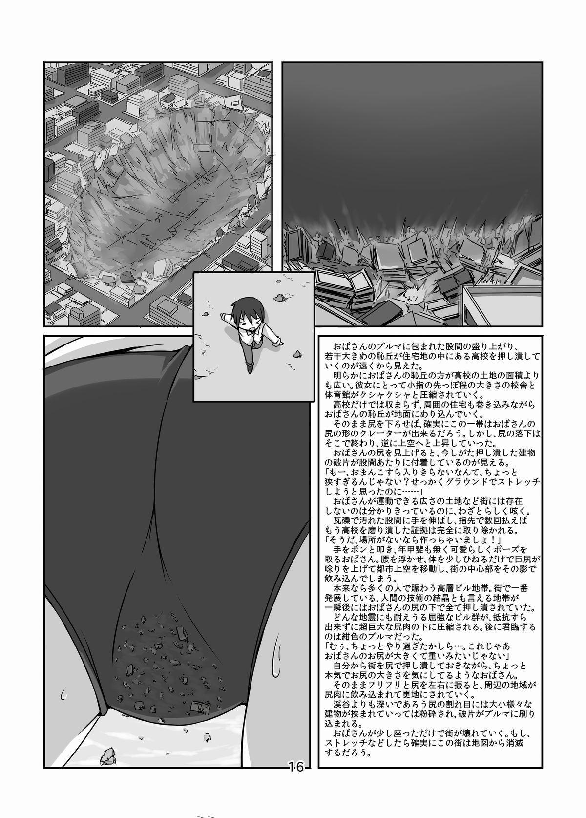 Chou ! Kyodai Musume Chuuihou 15