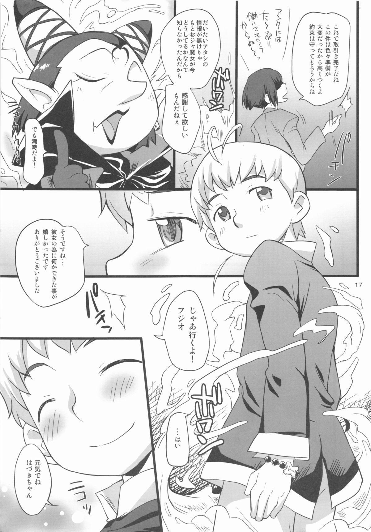 Watashi no Jikan Yuugure 16