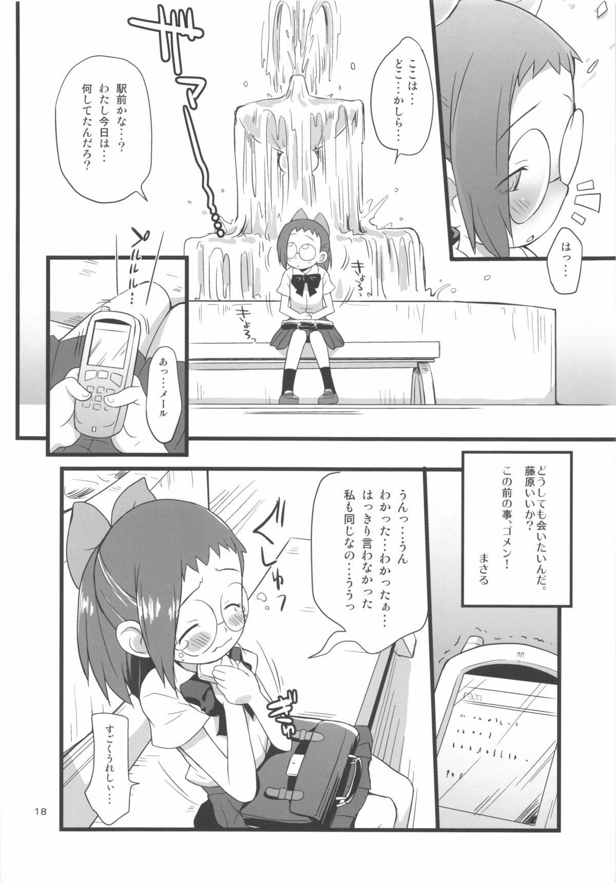 Watashi no Jikan Yuugure 17