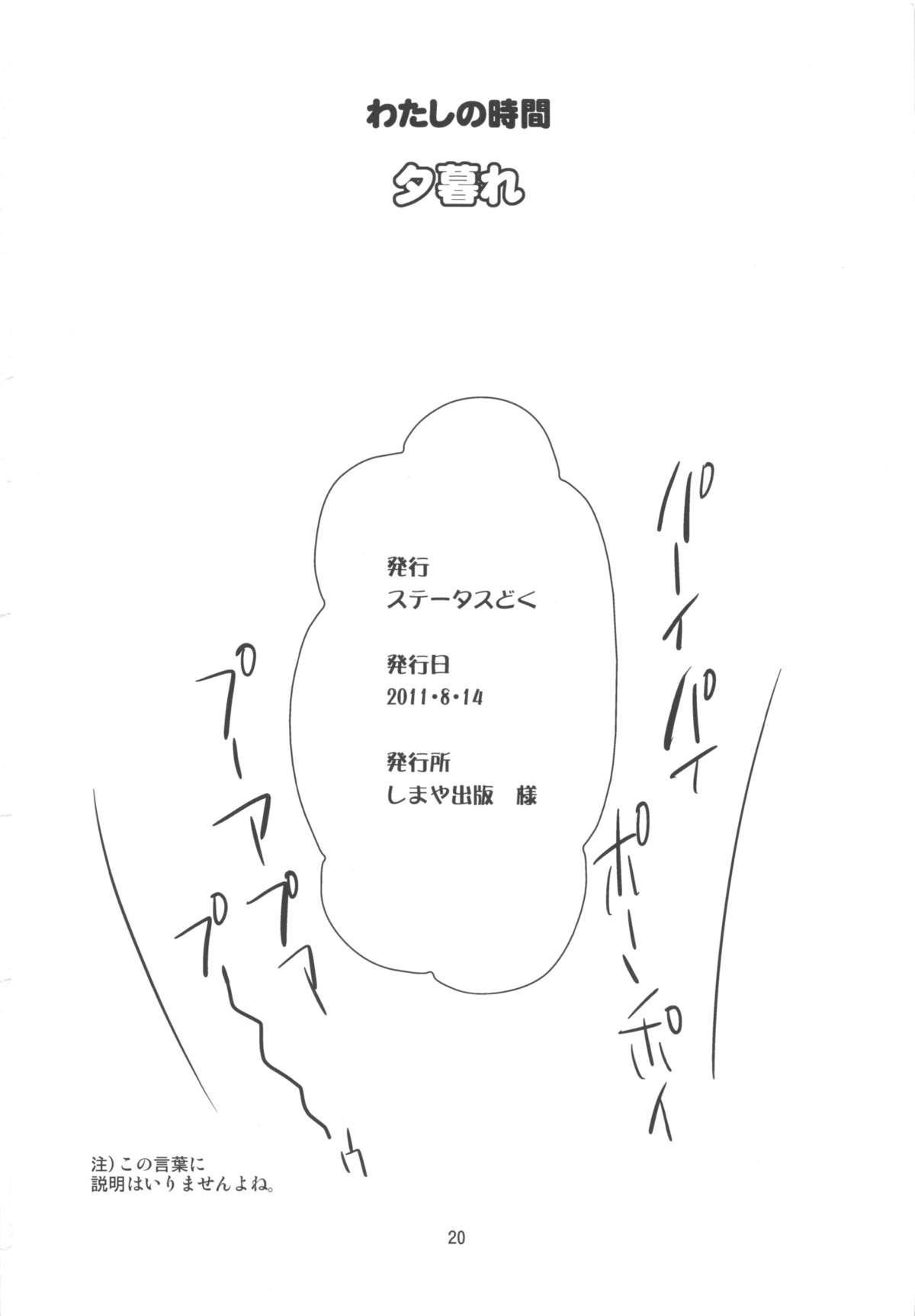 Watashi no Jikan Yuugure 19