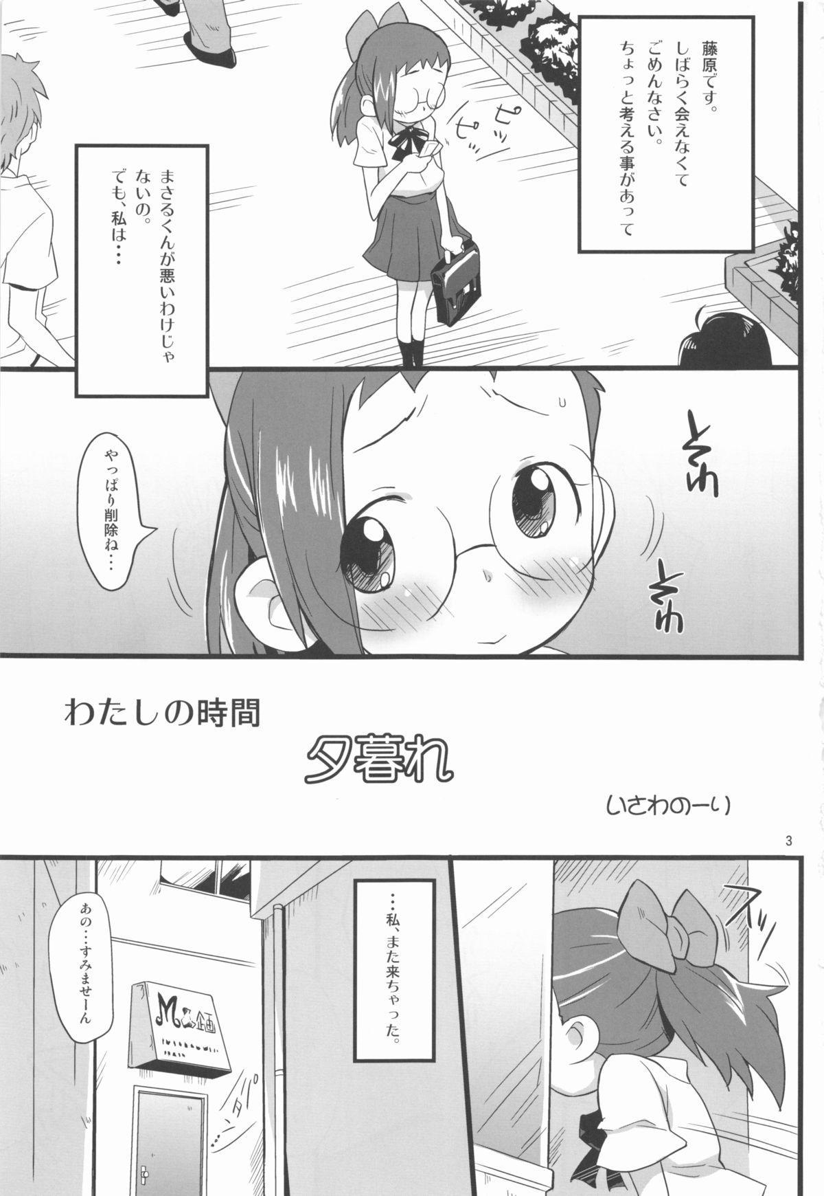 Watashi no Jikan Yuugure 2
