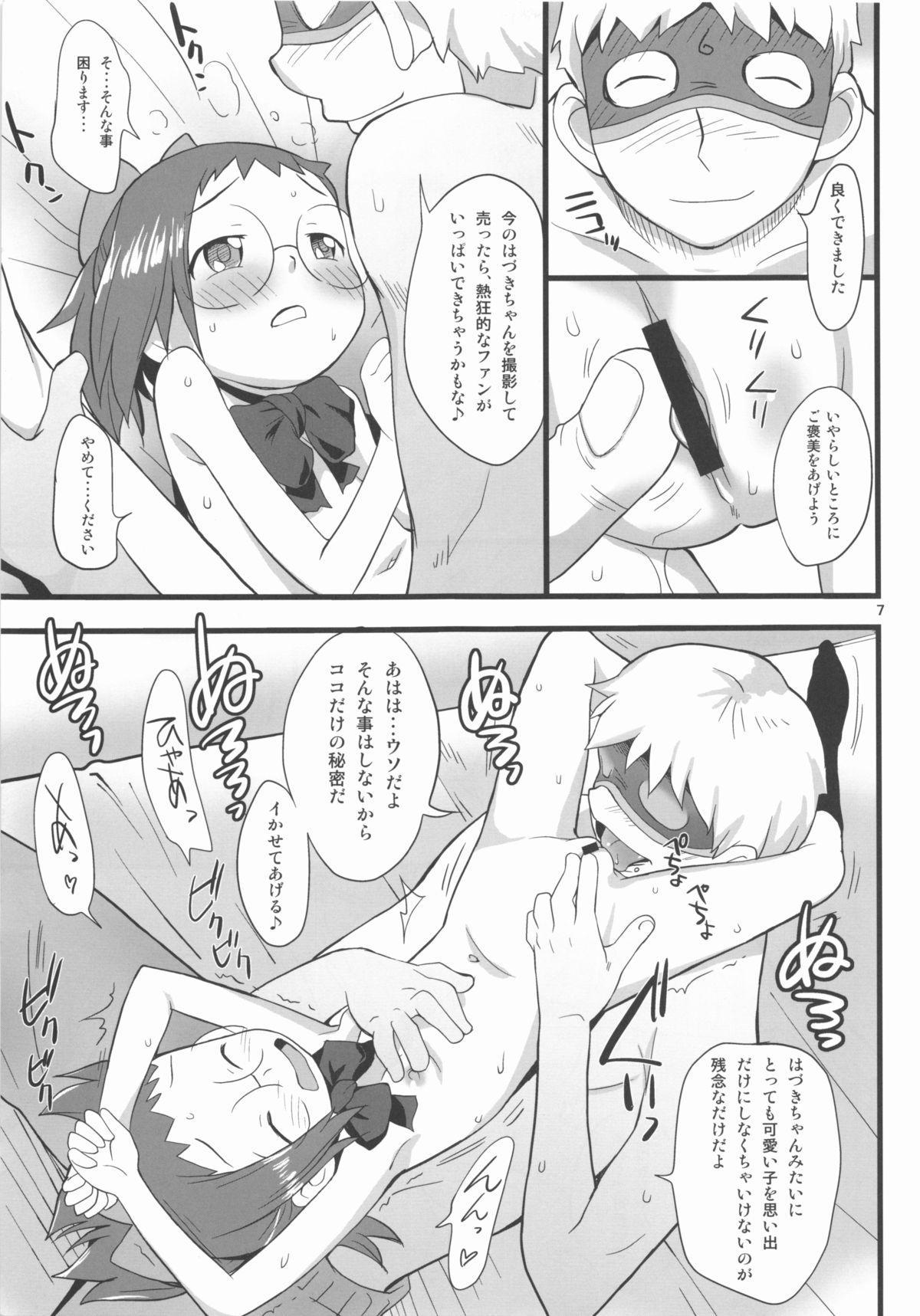 Watashi no Jikan Yuugure 6