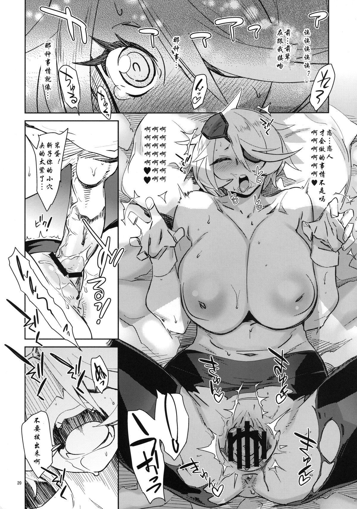 Kiruko-san no Joshiryoku Up Daisakusen 19