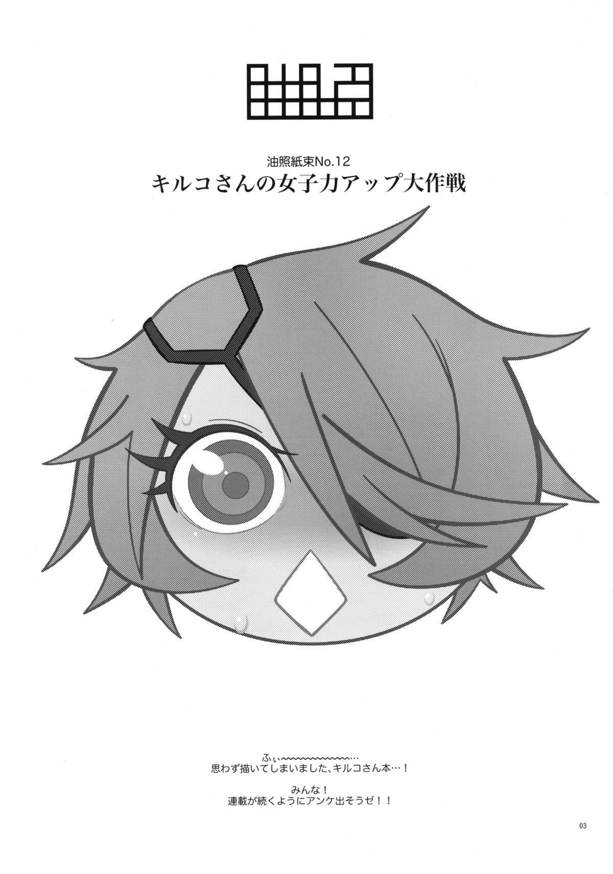 Kiruko-san no Joshiryoku Up Daisakusen 2