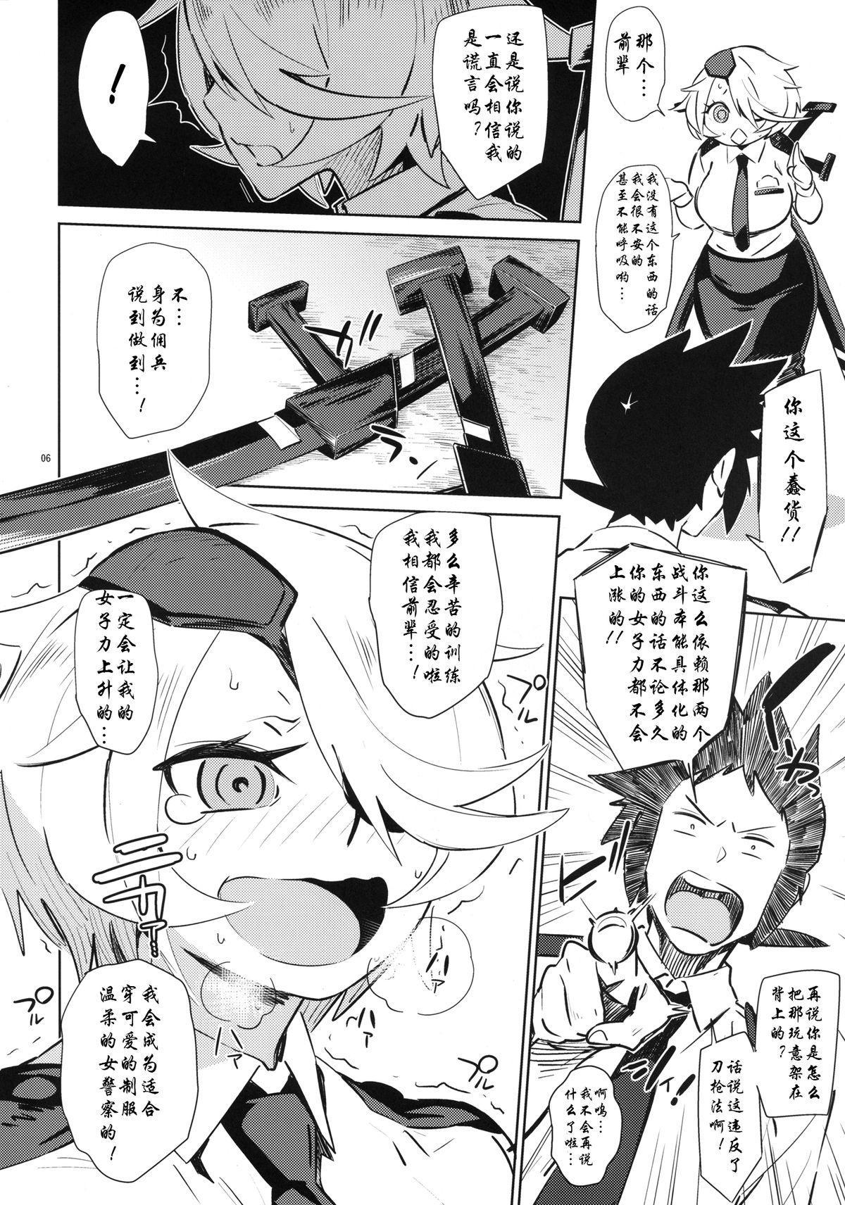 Kiruko-san no Joshiryoku Up Daisakusen 5