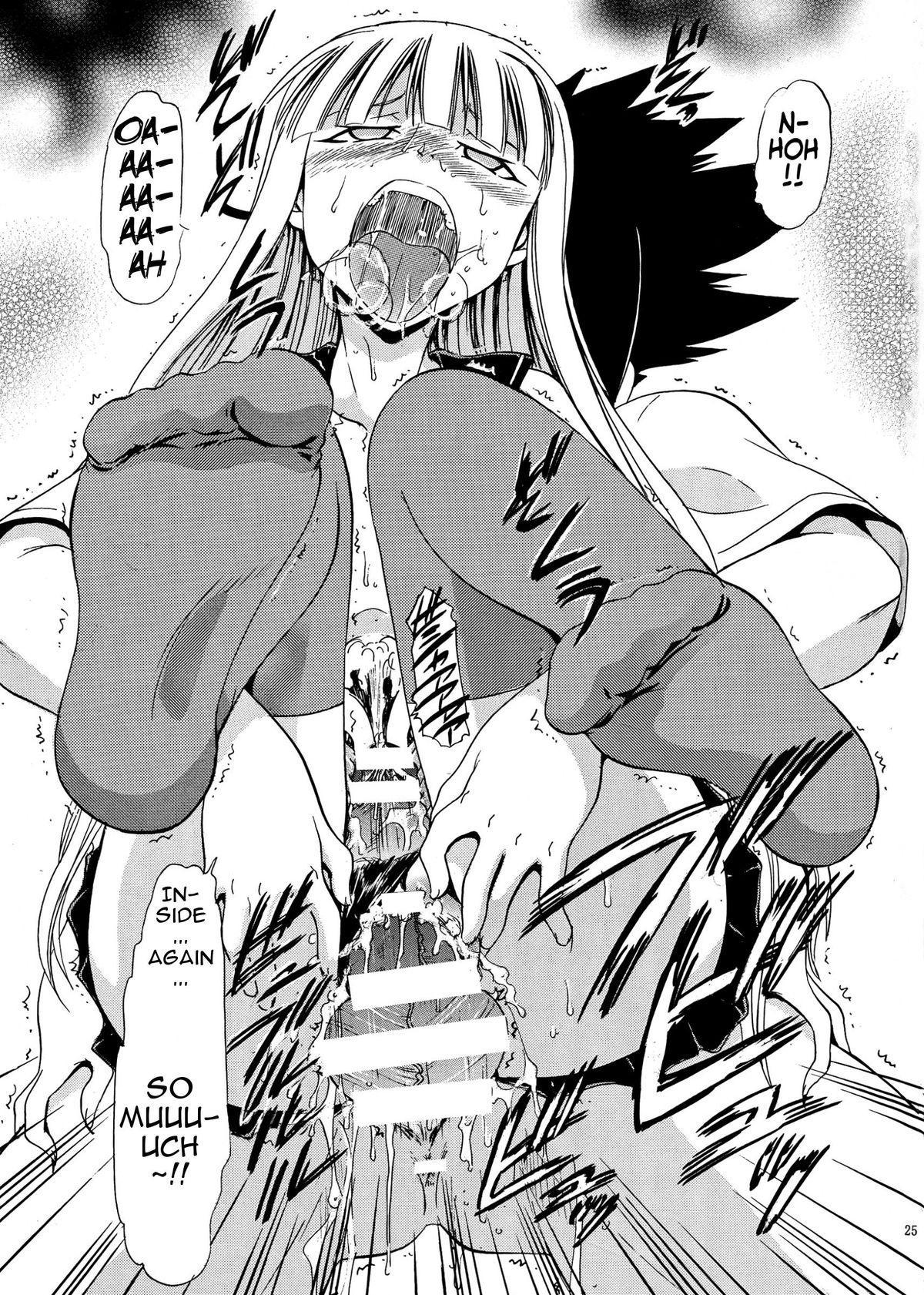 Yukihime no Hakudaku 23