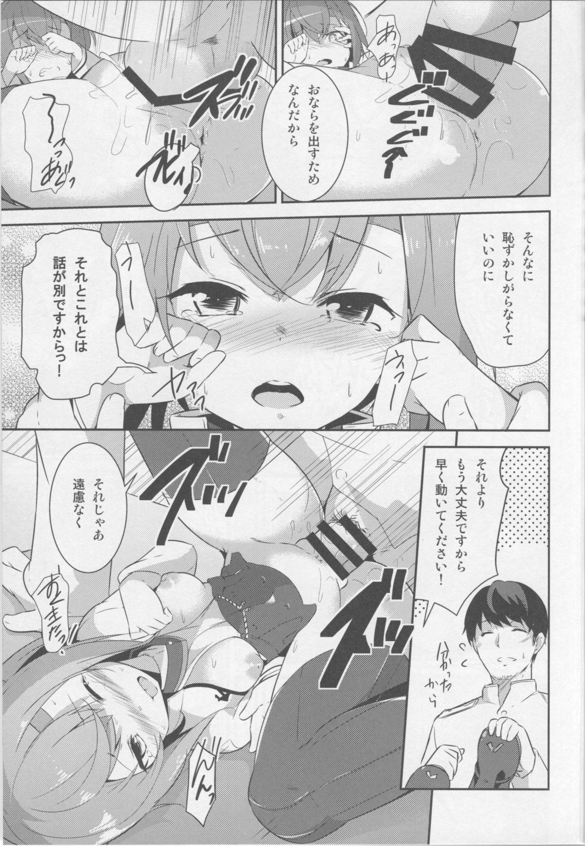 Gas Nuki no Susume 13