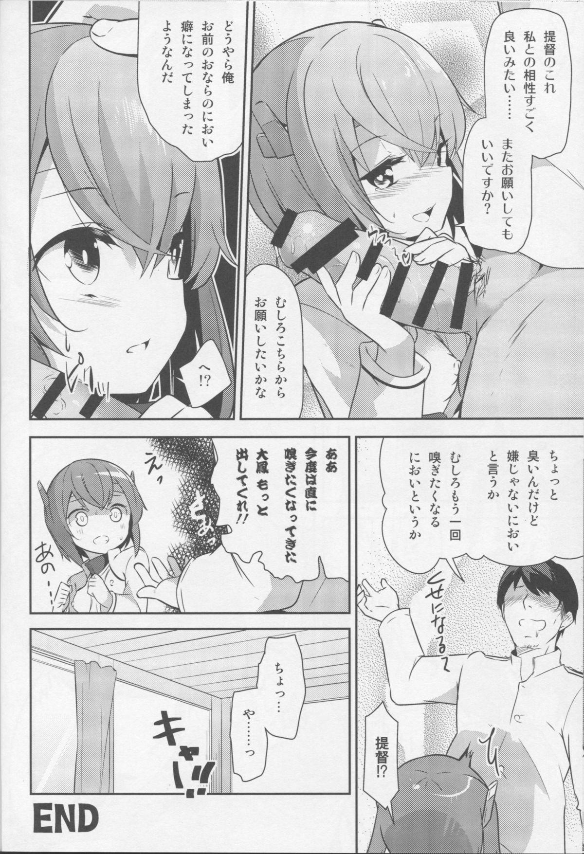 Gas Nuki no Susume 22