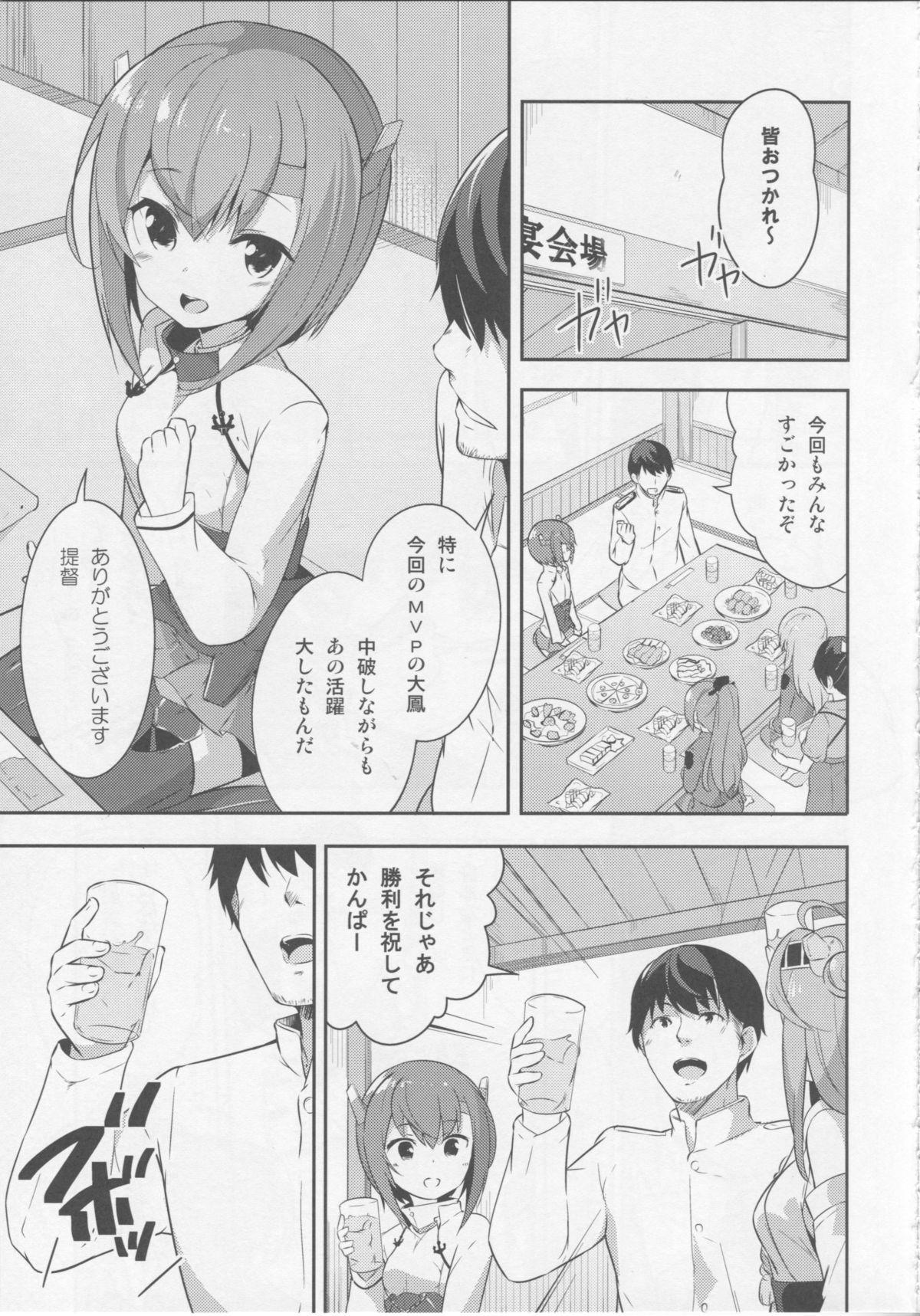 Gas Nuki no Susume 3