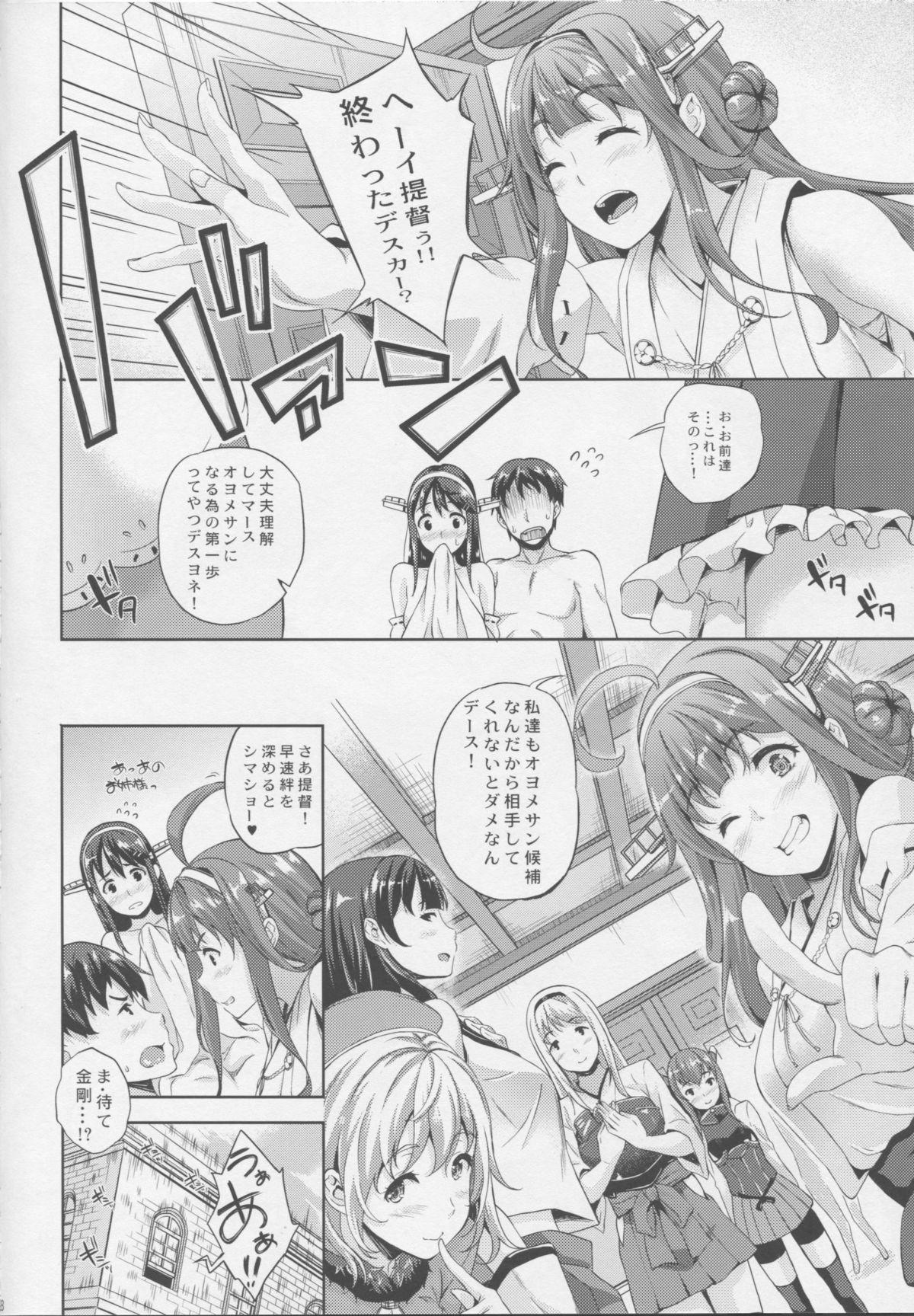 Teitoku no Oyome-san 18