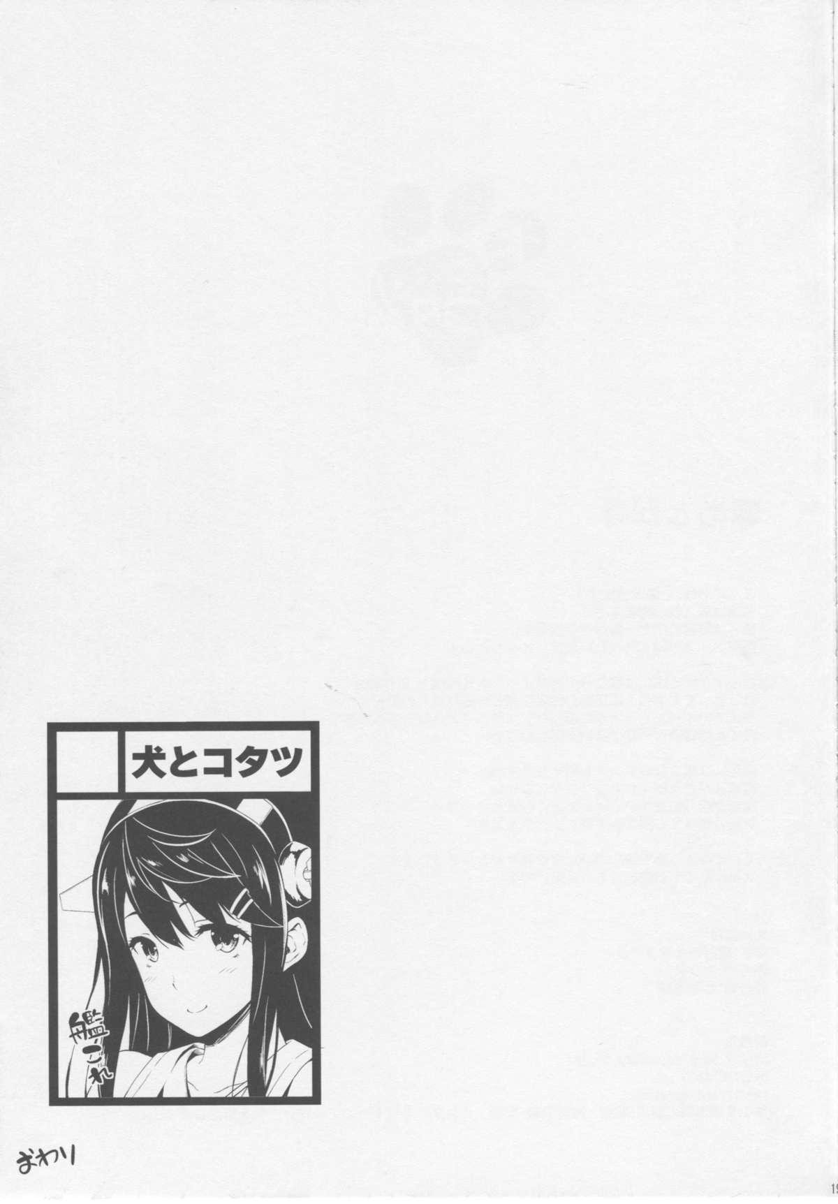 Teitoku no Oyome-san 19